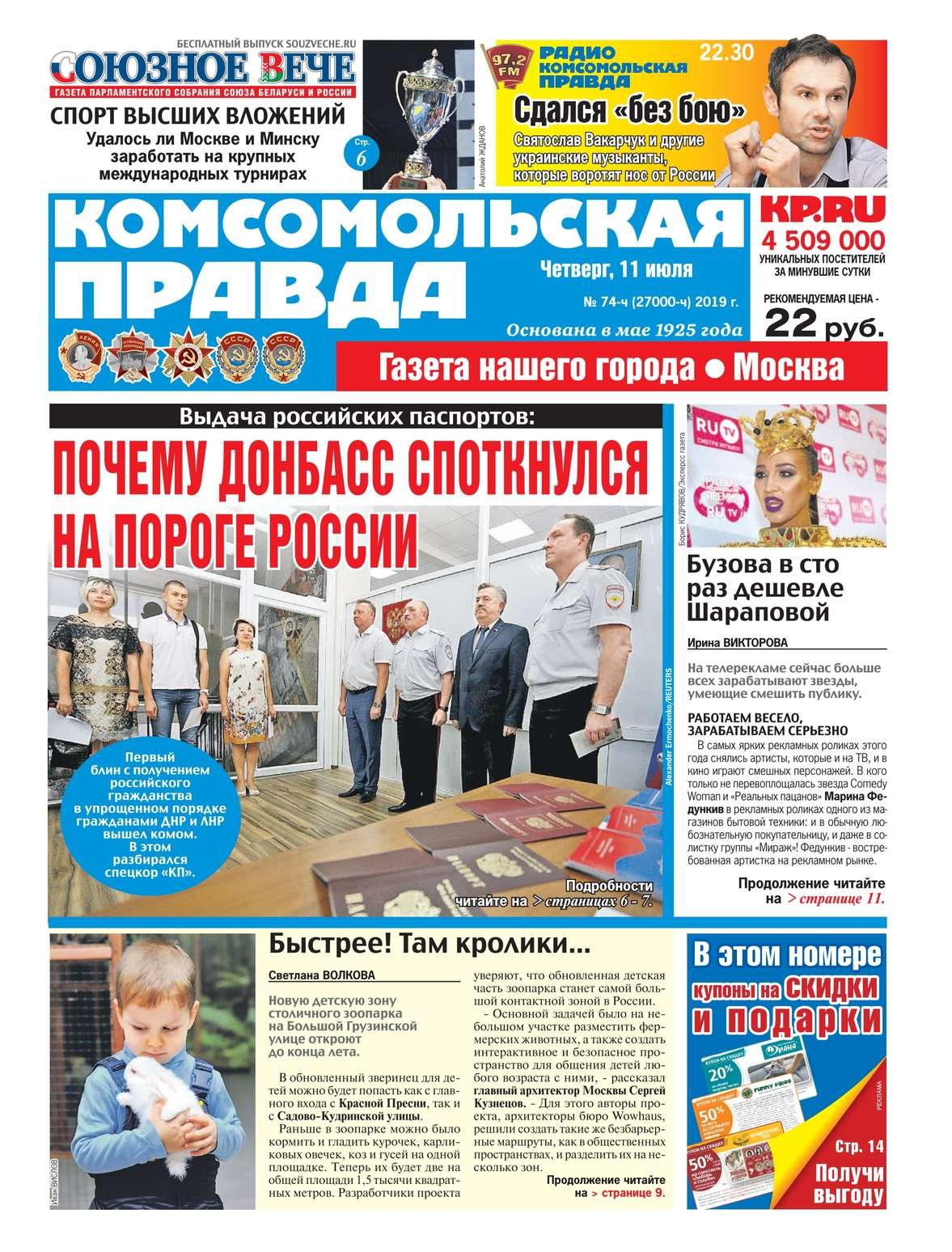 Комсомольская Правда. Москва 74ч-2019