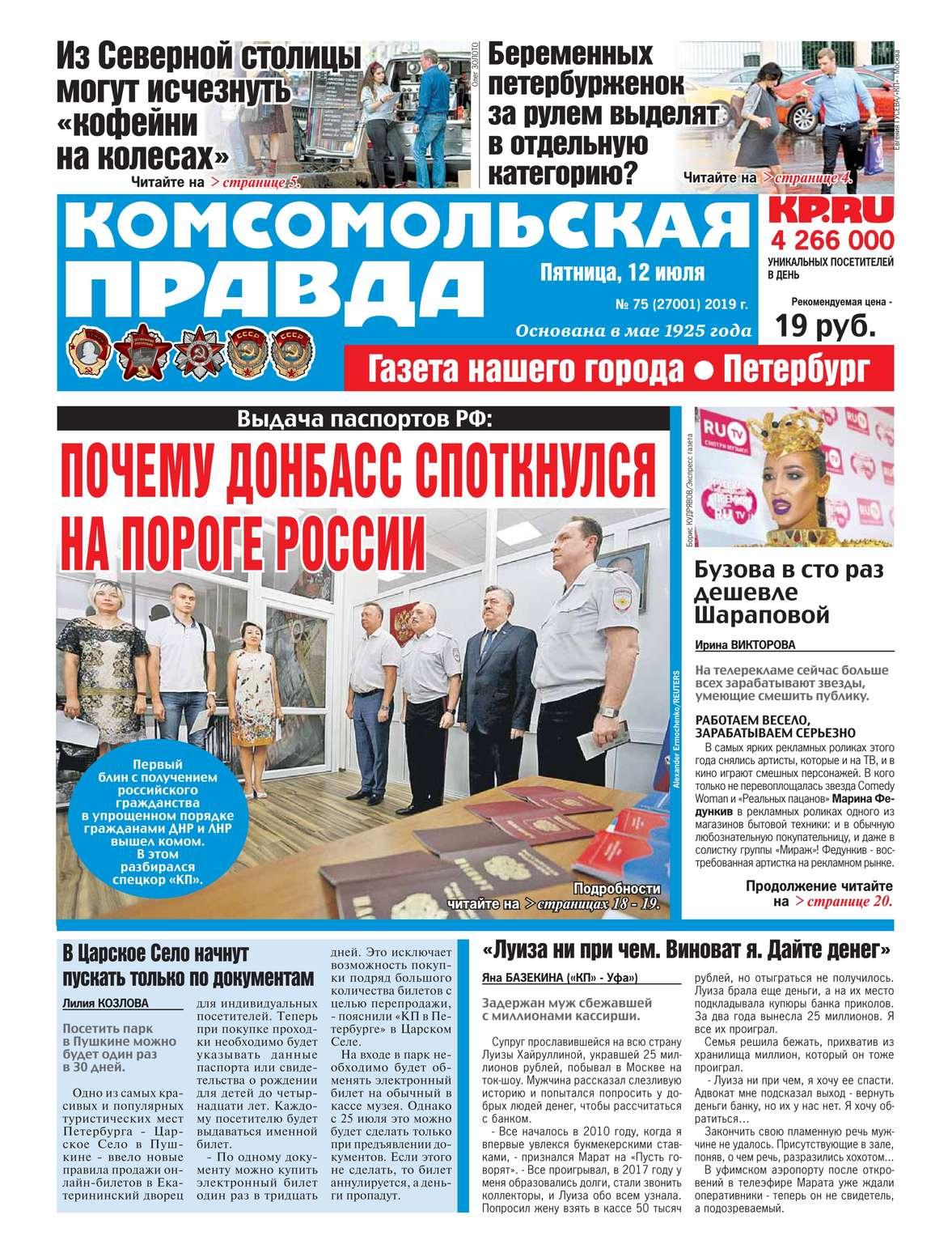 Комсомольская Правда. Санкт-Петербург 75-2019