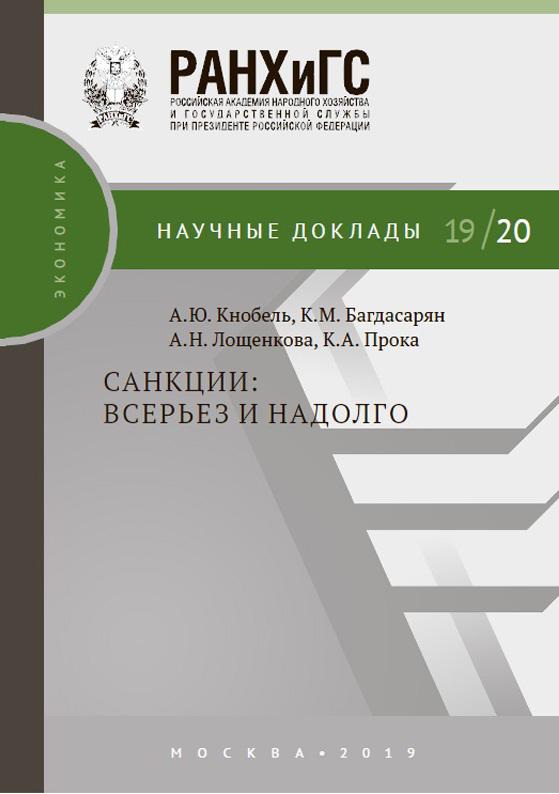 А. Ю. Кнобель Санкции: всерьез и надолго стоимость