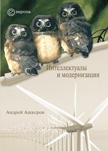 Андрей Ашкеров Интеллектуалы и модернизация андрей ашкеров интеллектуалы и модернизация