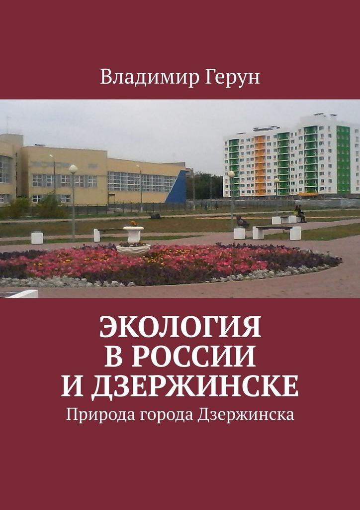 Экология вРоссии иДзержинске. Природа города Дзержинска