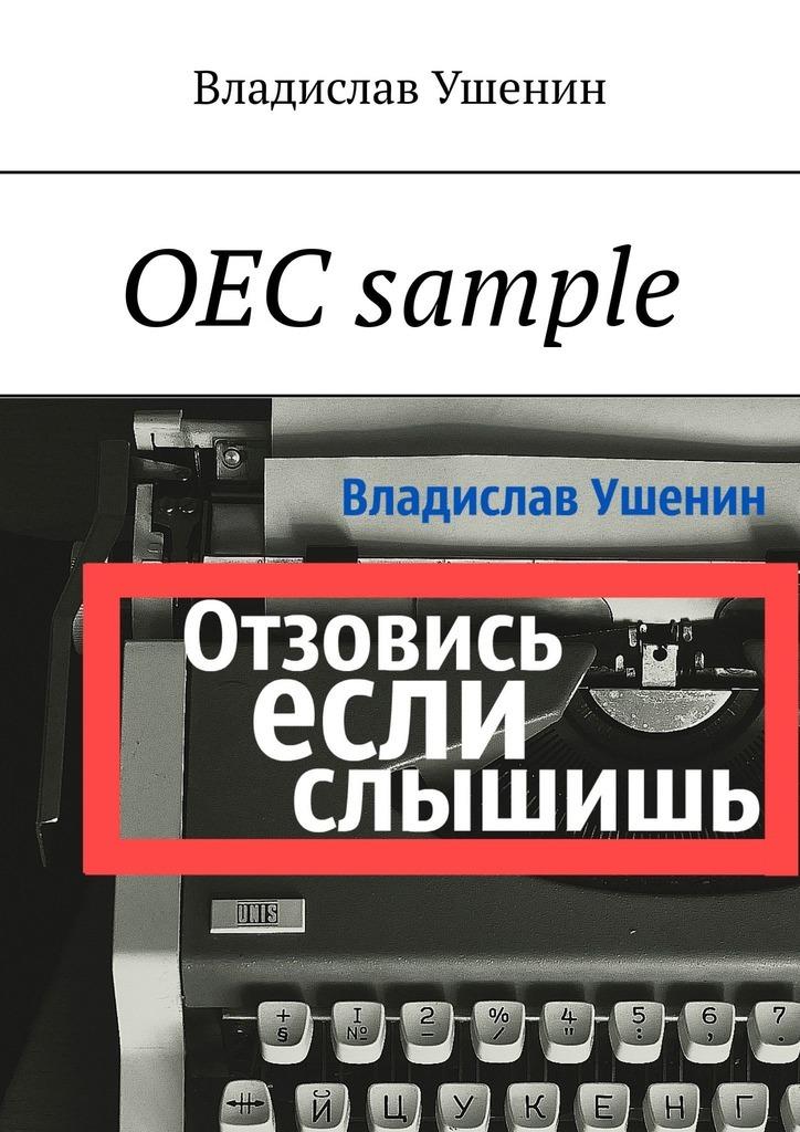 Владислав Ушенин ОЕС sample