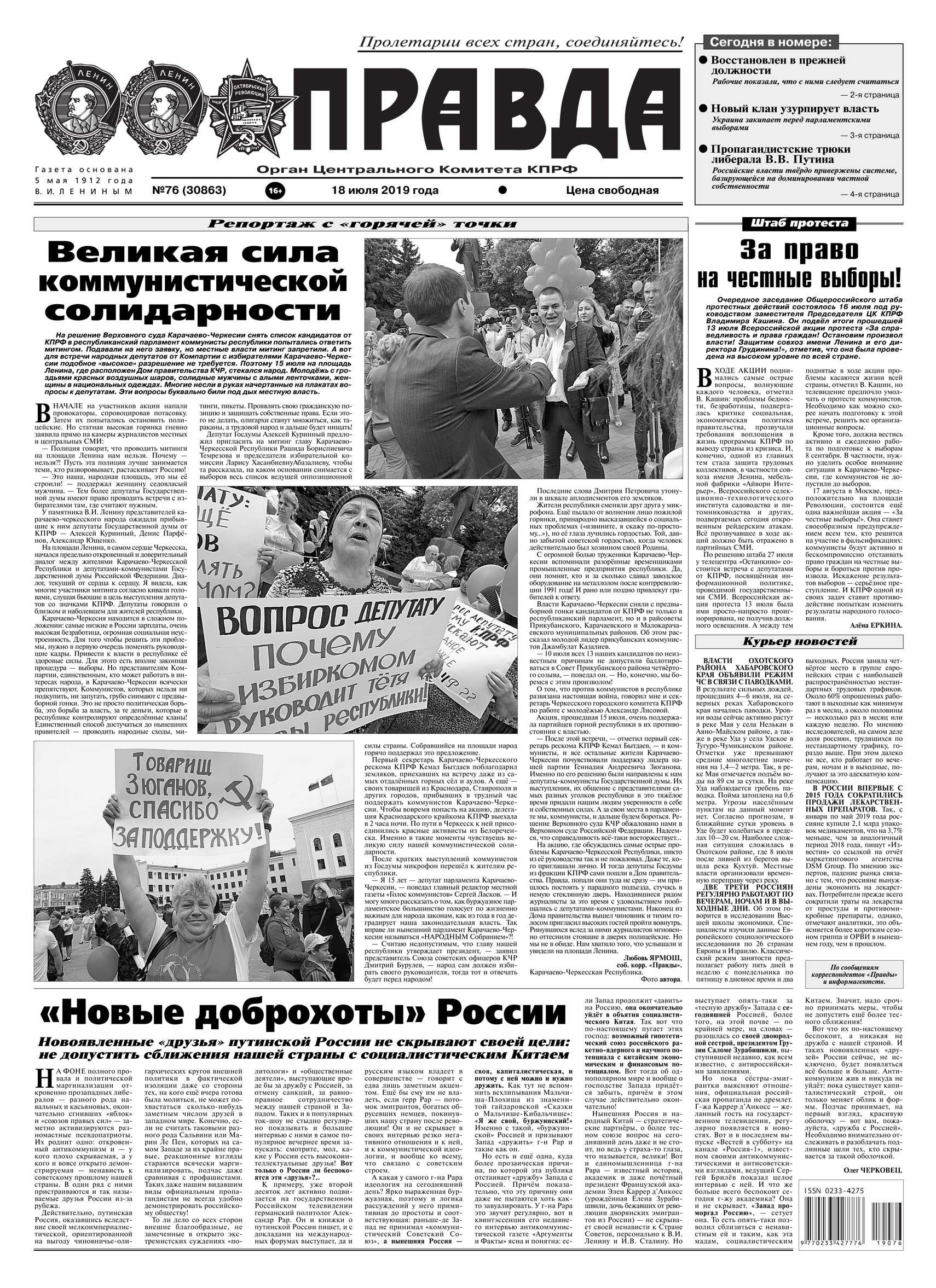 Правда 76-2019