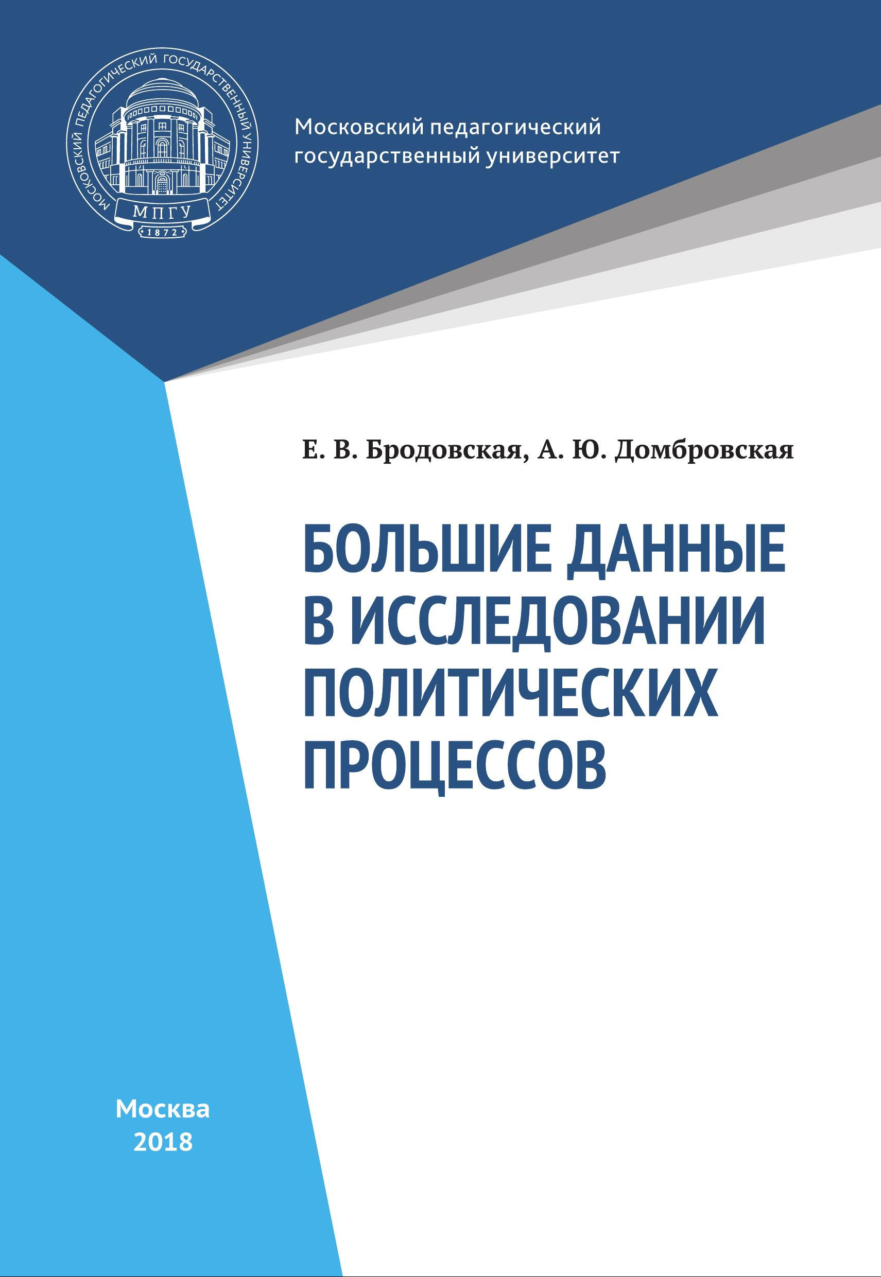 Е. В. Бродовская Большие данные в исследованиях политических процессов