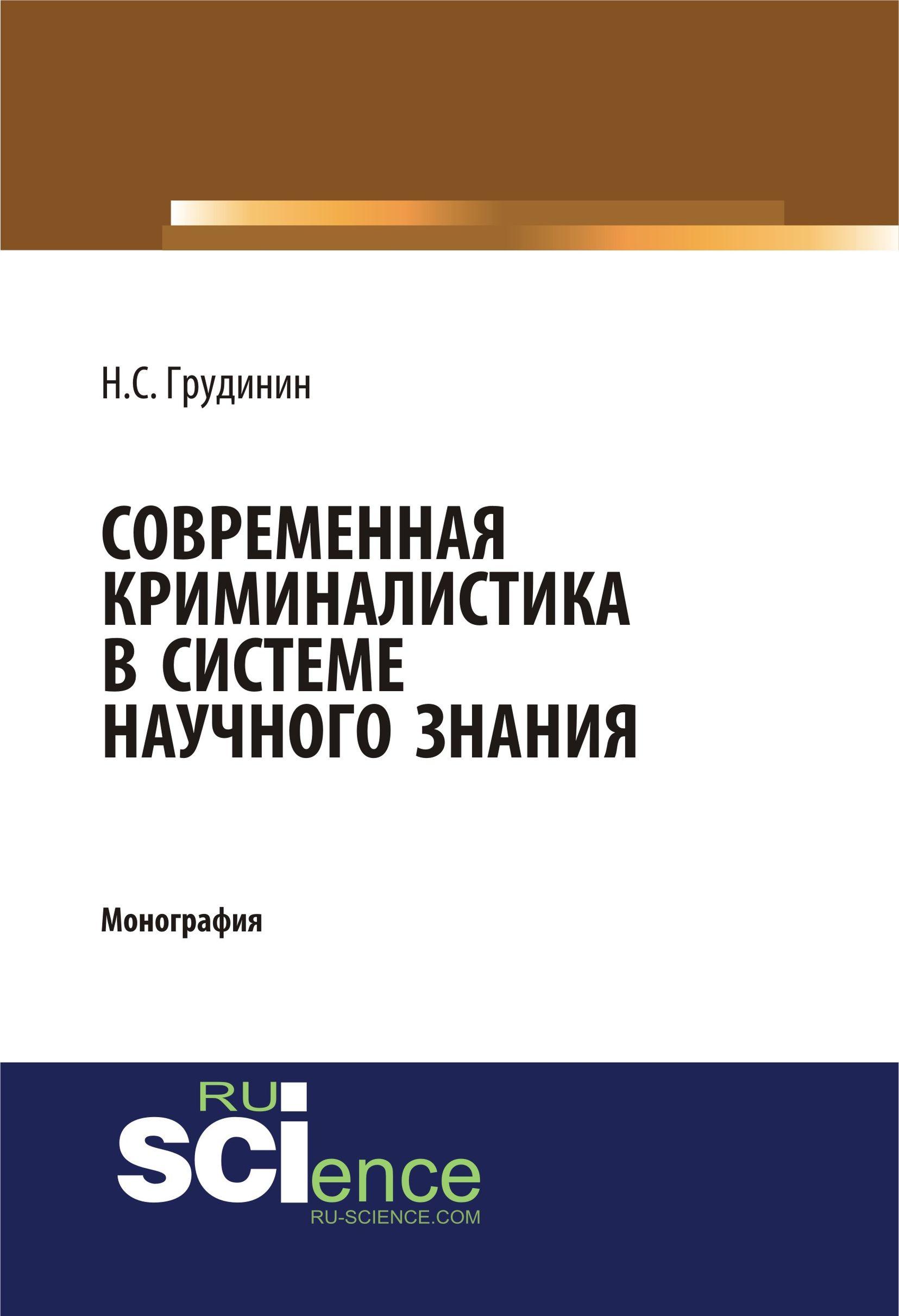 Н. С. Грудинин Современная криминалистика в системе научного знания