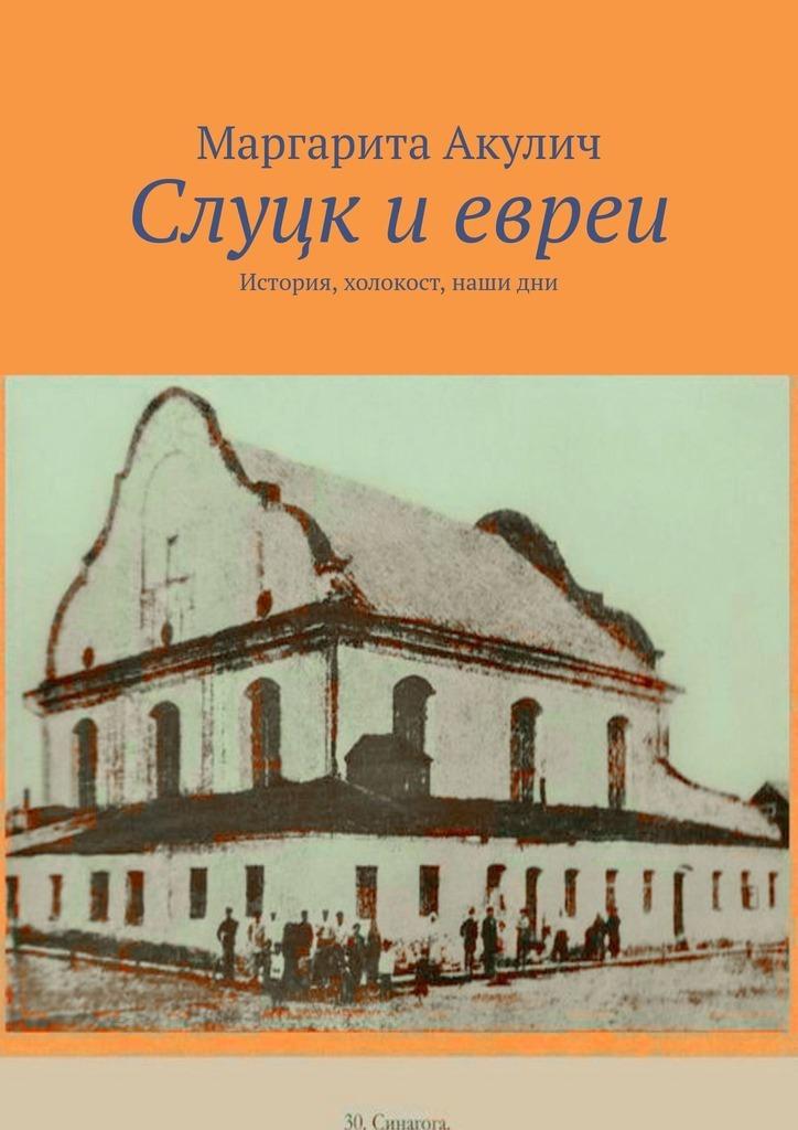 Слуцк иевреи. История, холокост, нашидни
