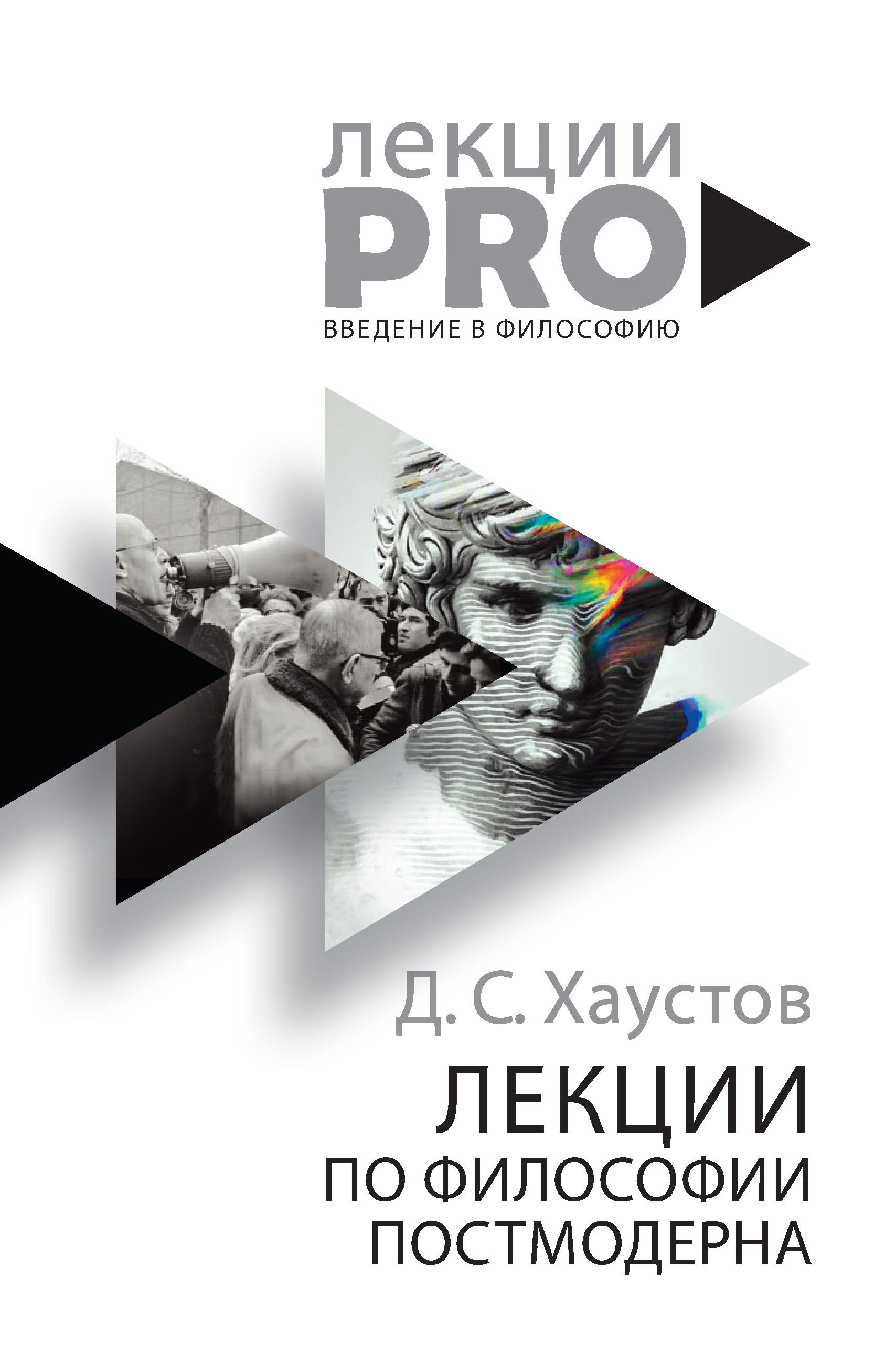 Дмитрий Хаустов Лекции по философии постмодерна хаустов д с лекции по философии постмодерна