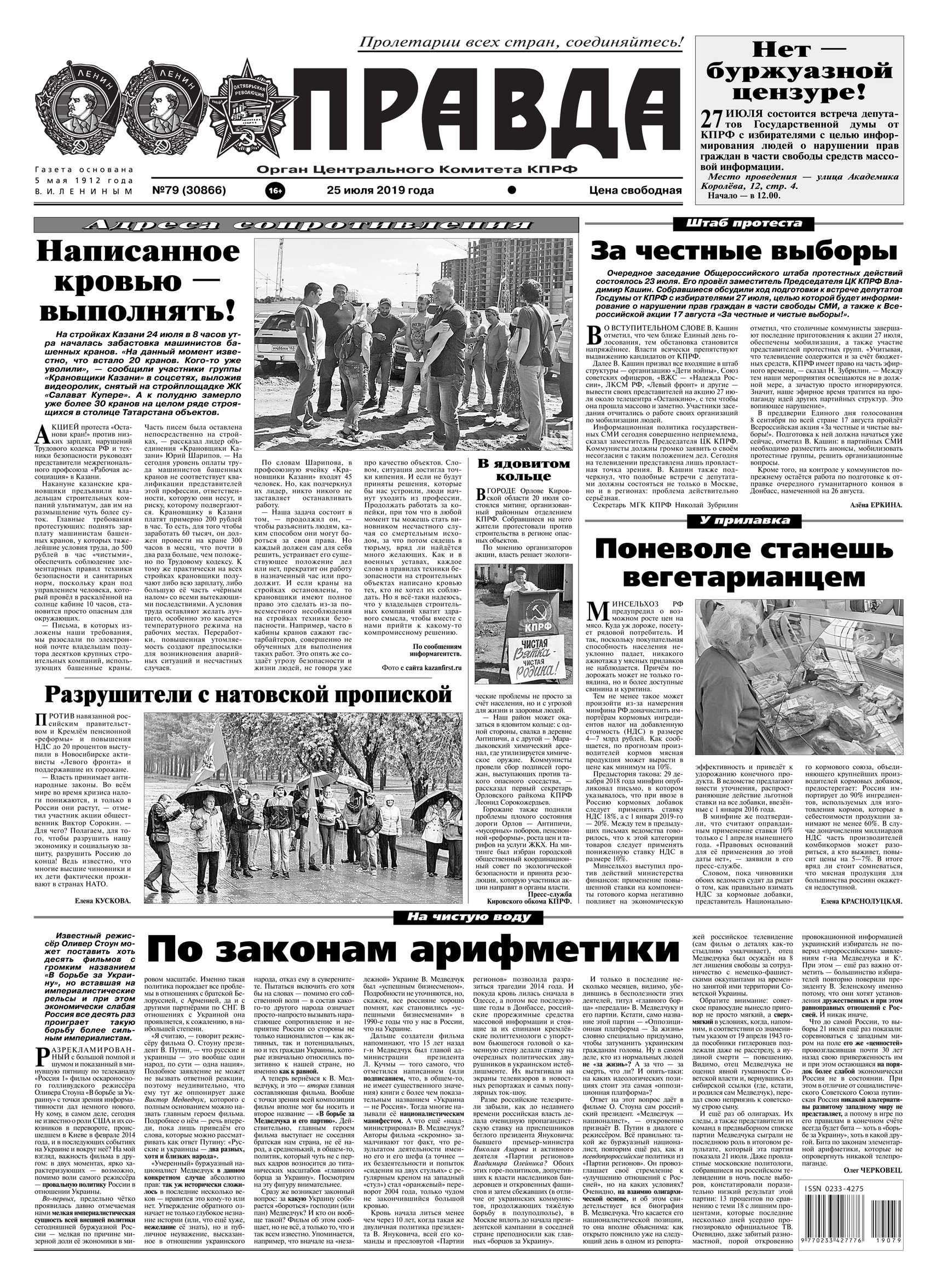 Правда 79-2019
