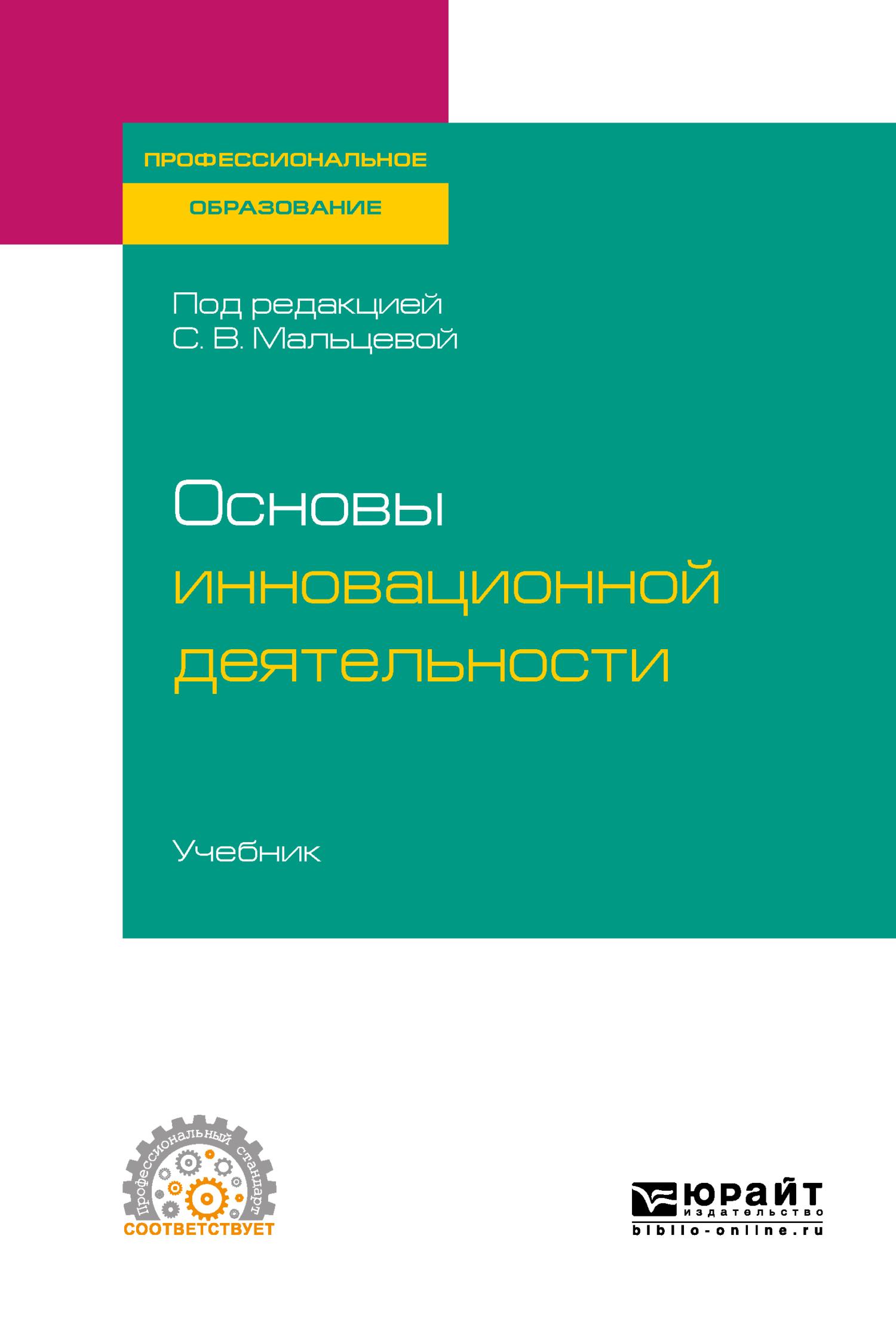 Светлана Валентиновна Мальцева Основы инновационной деятельности Учебник для СПО