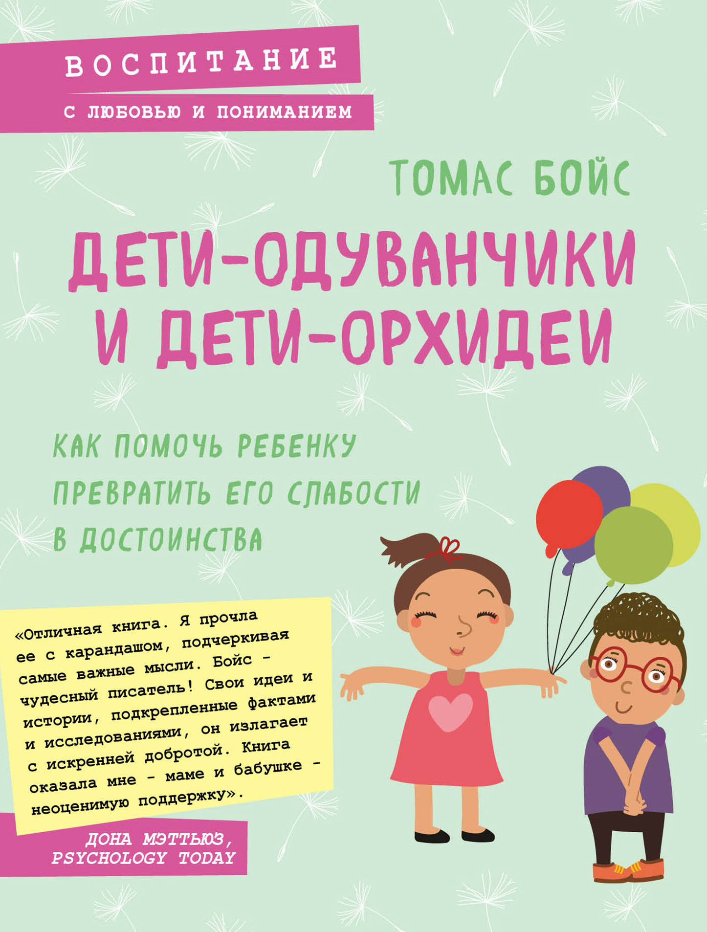 Томас Бойс Дети-одуванчики и дети-орхидеи