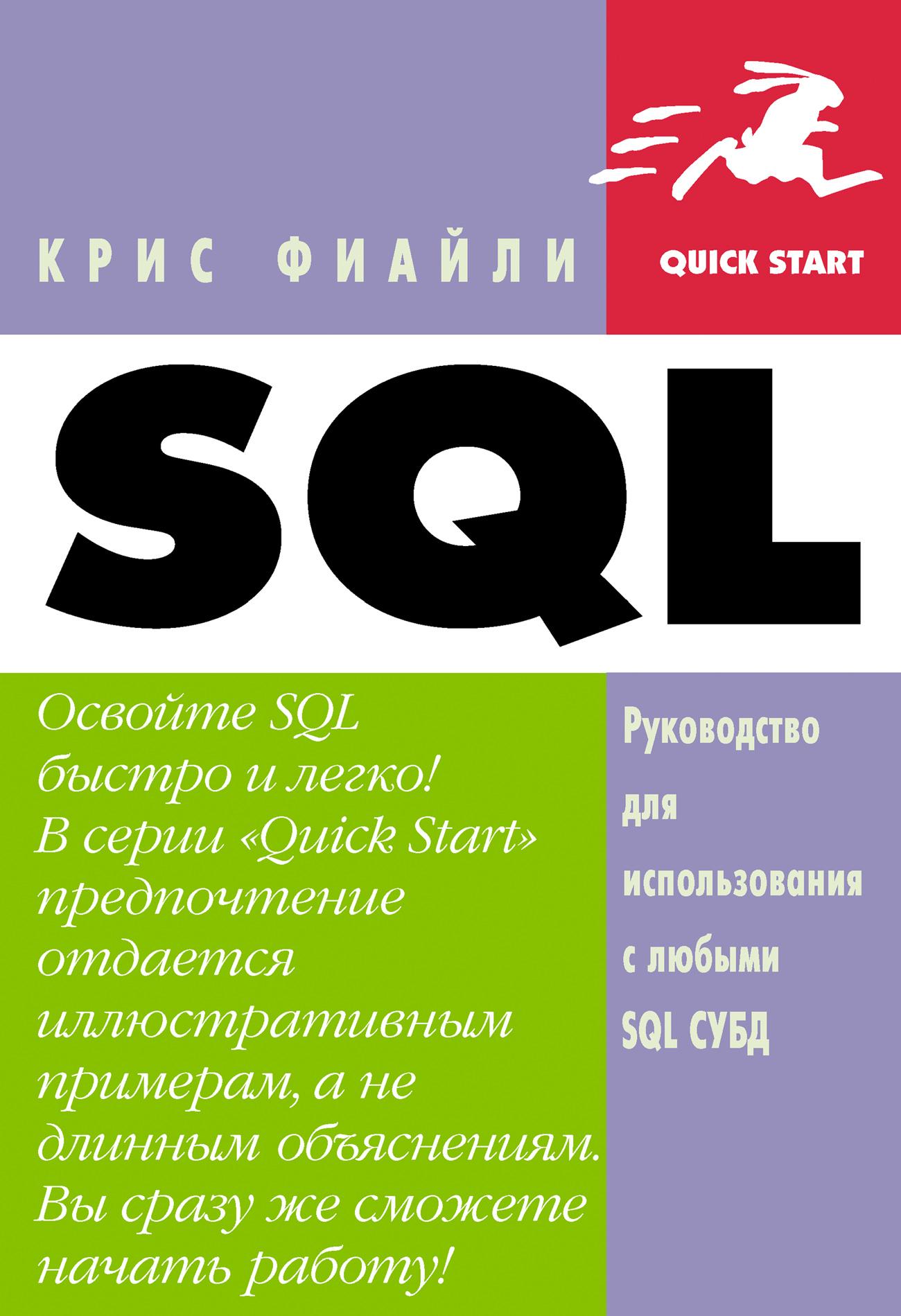 Крис Фиайли SQL: Руководство по изучению языка коллектив авторов базы данных манипулирование данными на языке sql в субд ms access 2007
