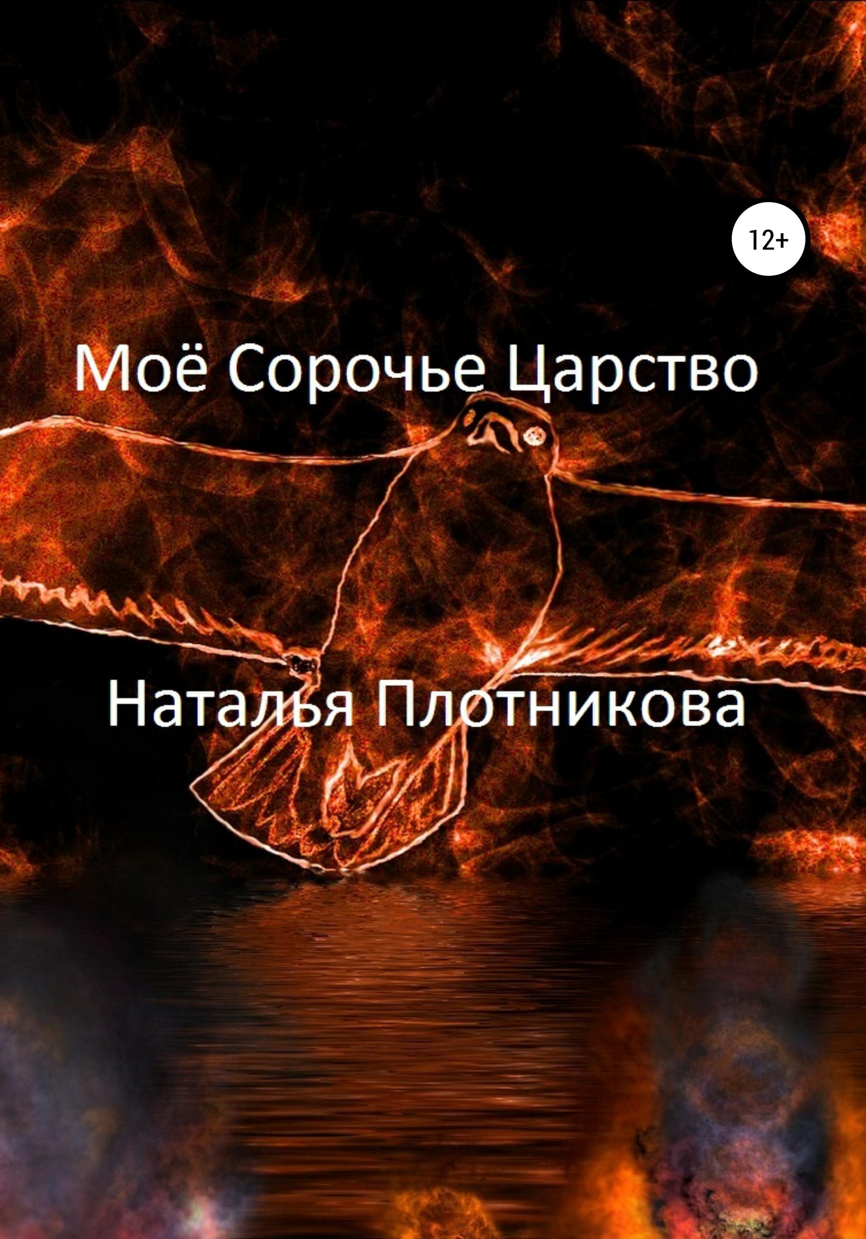цена на Наталья Вадимовна Плотникова Моё Сорочье Царство