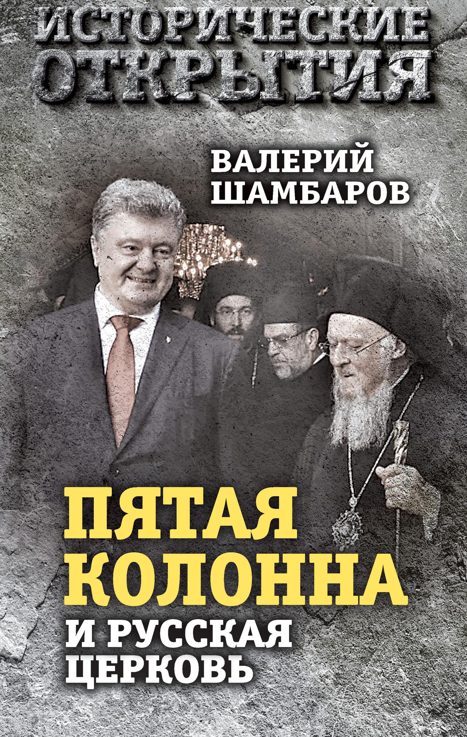 цена на Валерий Шамбаров «Пятая колонна» и Русская Церковь. Век гонений и расколов