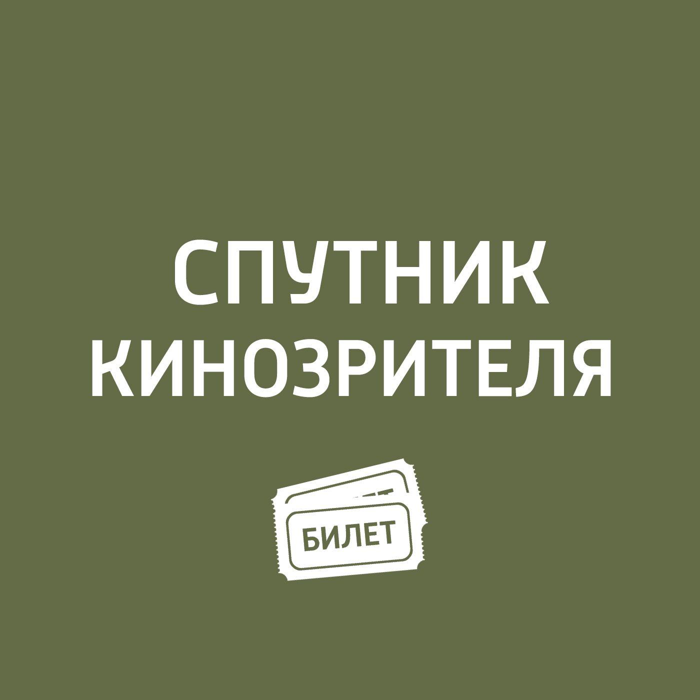 Антон Долин «Стекло», «Две королевы», «Астерикс и тайное зелье» видео фильм две женщины