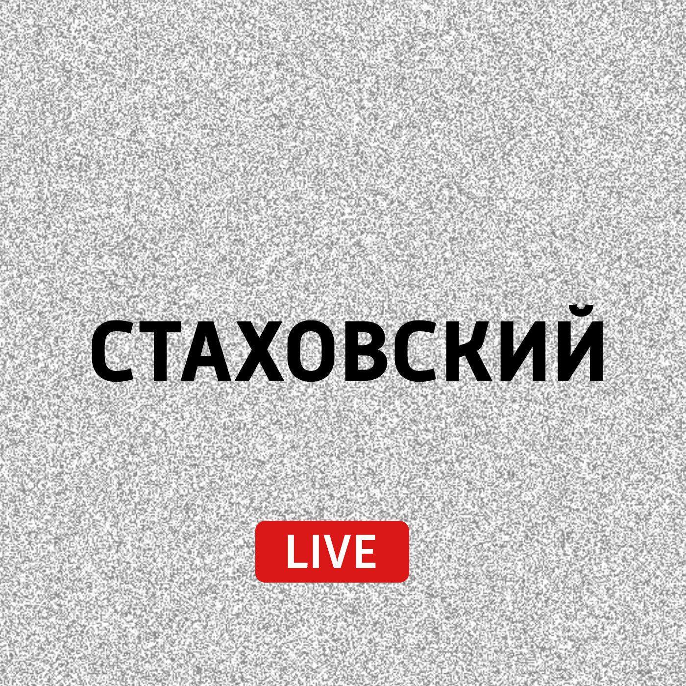 Евгений Стаховский Немножечко о смерти. Часть 40
