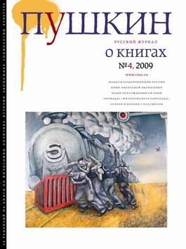 Пушкин. Русский журнал о книгах №04/2009