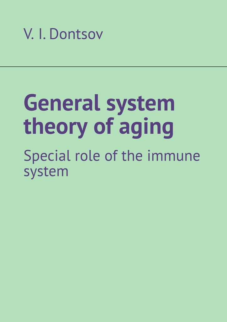 V. I. Dontsov General system theory of aging. Special role of the immune system chantelle damon the role of plain film radiography