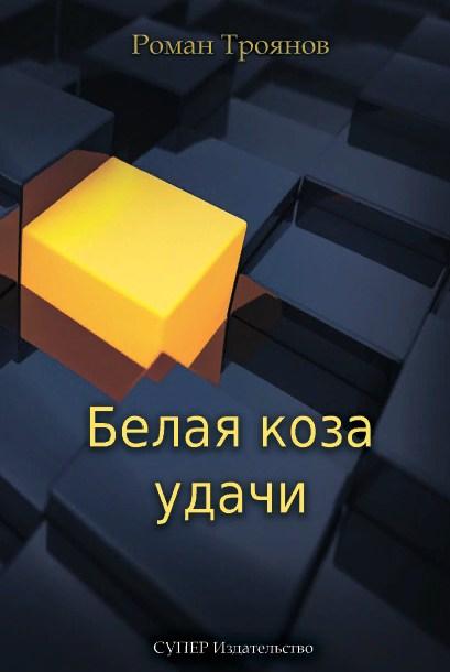 Роман Троянов Белая коза удачи роман троянов угощение