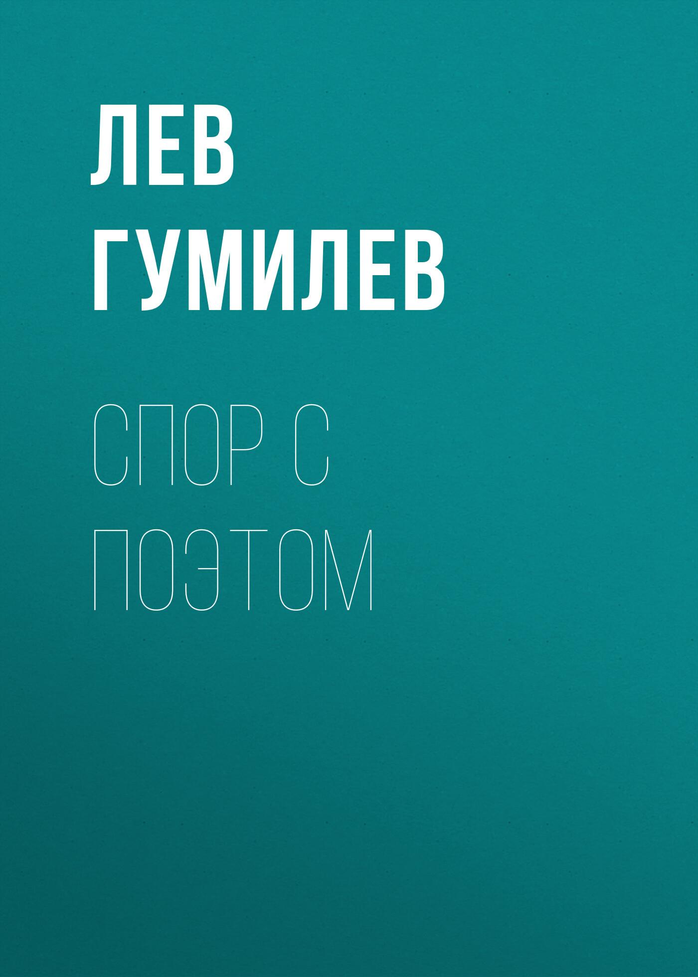 Лев Гумилев Спор с поэтом издательство молодая гвардия николай гумилев 3 е изд