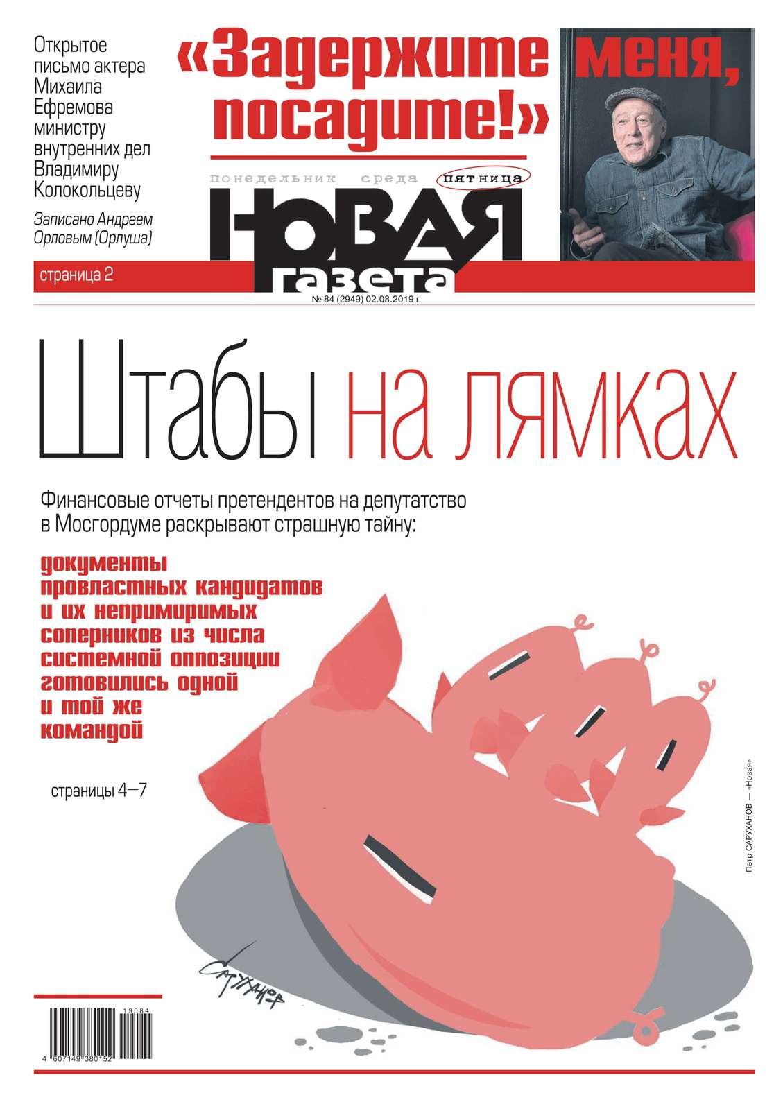 Новая Газета 84-2019