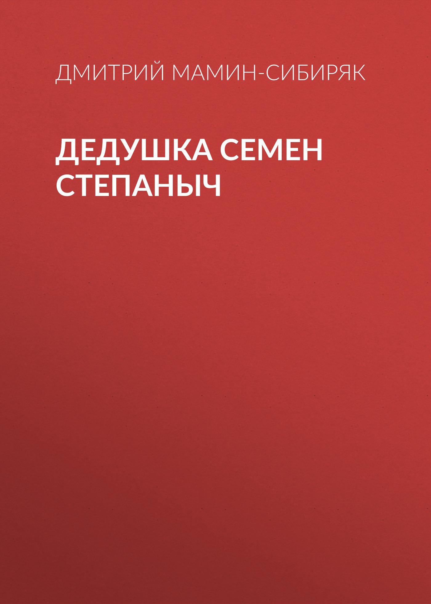 Дедушка Семен Степаныч