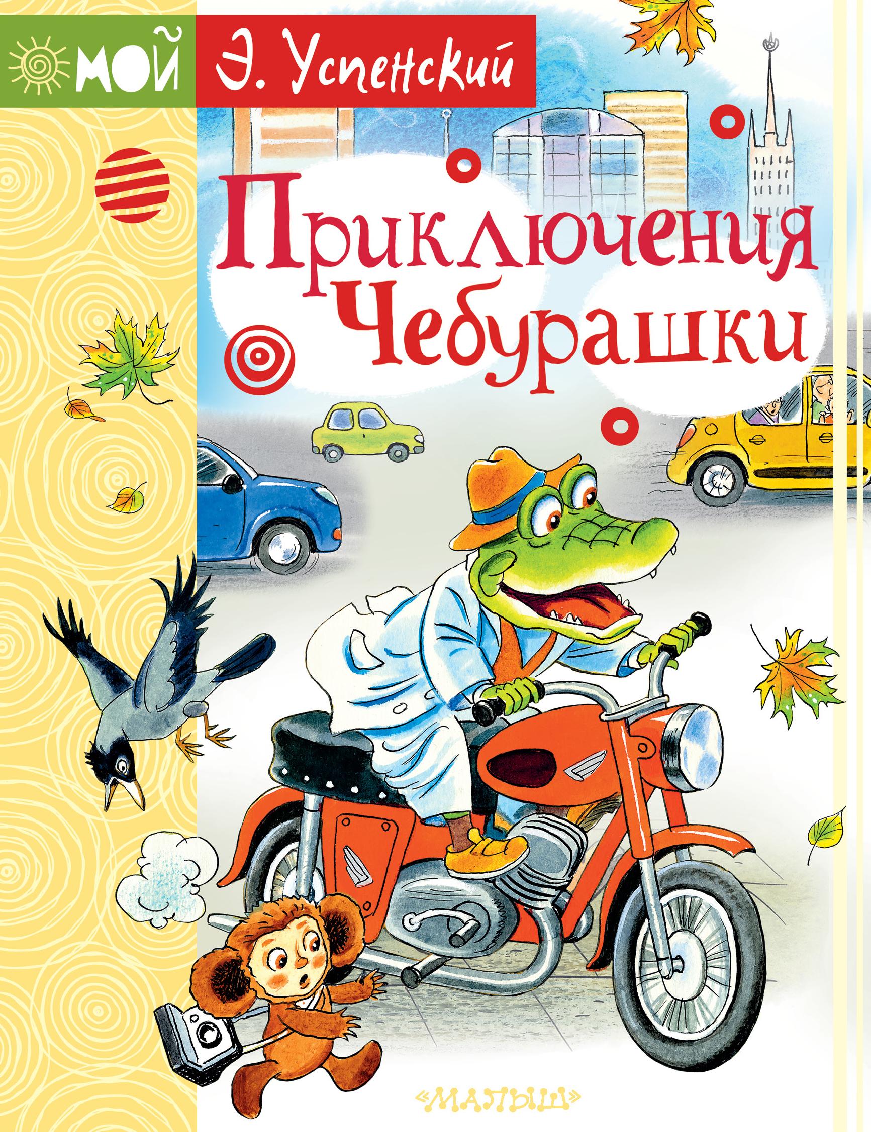 priklyucheniya cheburashki