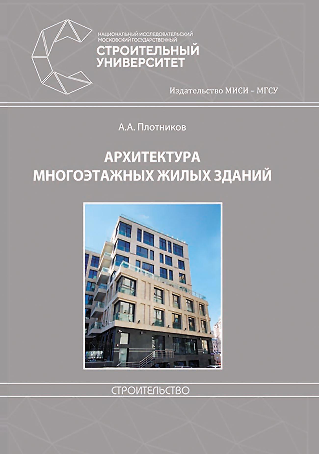 Фото - А. А. Плотников Архитектура многоэтажных жилых зданий олег прокопенко архитектурное проектирование жилых зданий