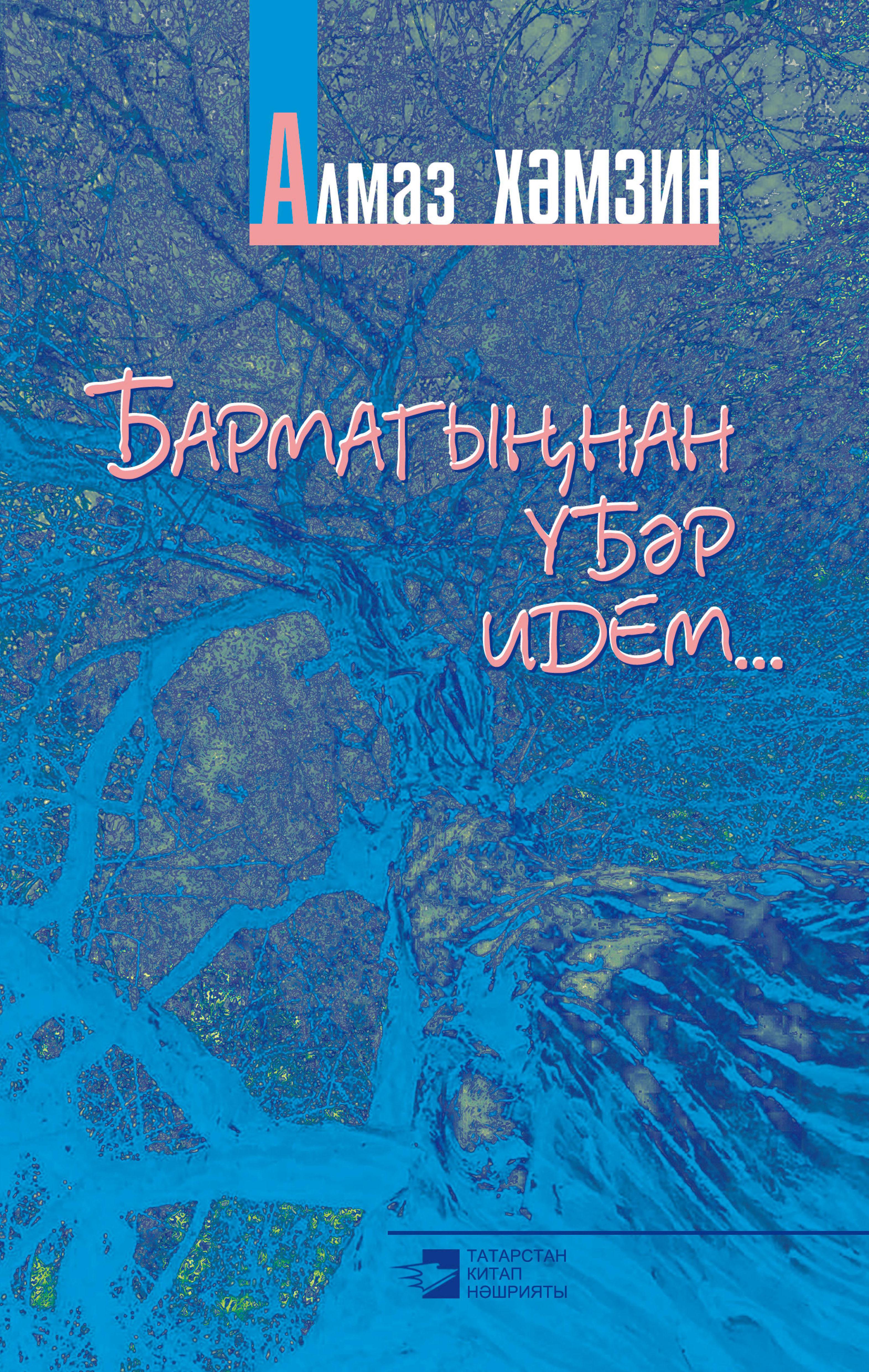 Алмаз Хамзин Бармагыңнан үбәр идем…(җыентык) книги в формате txt скачать