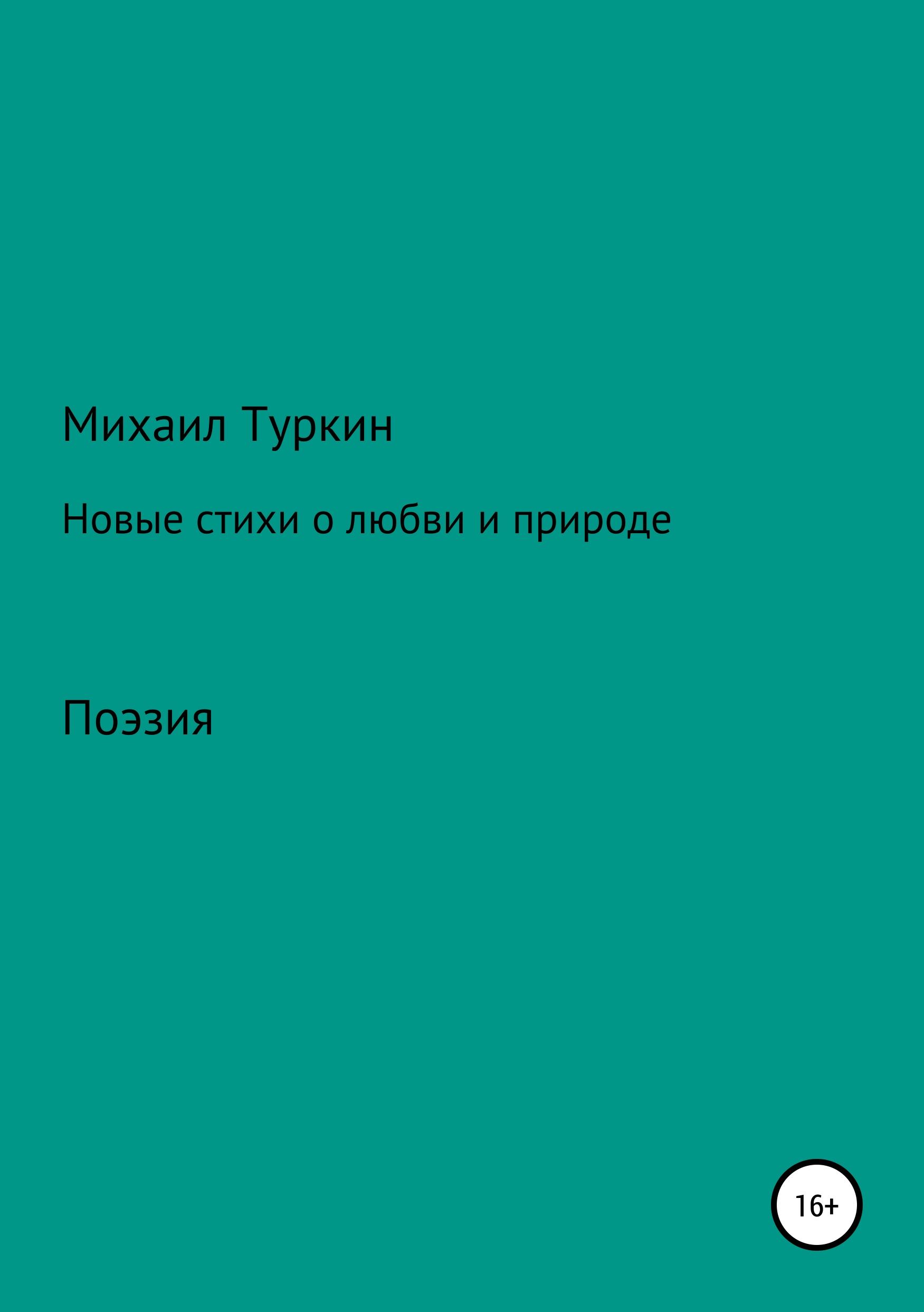 цена Михаил Борисович Туркин Новые стихи о любви и природе онлайн в 2017 году