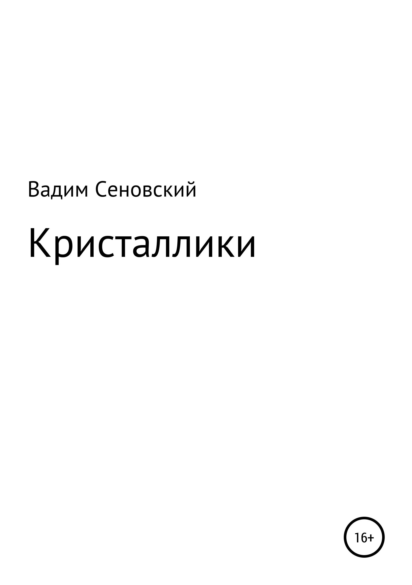 Вадим Сеновский Кристаллики монич яся счастье