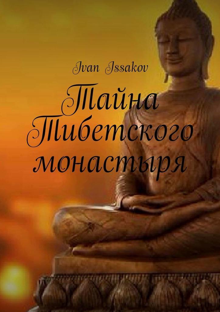 Ivan Issakov Тайна Тибетского монастыря цена 2017
