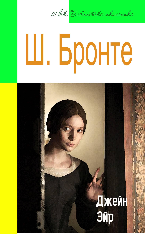 Шарлотта Бронте Джейн Эйр (адаптированный пересказ) эмили бронте шарлотта бронте грозовой перевал джейн эйр учитель
