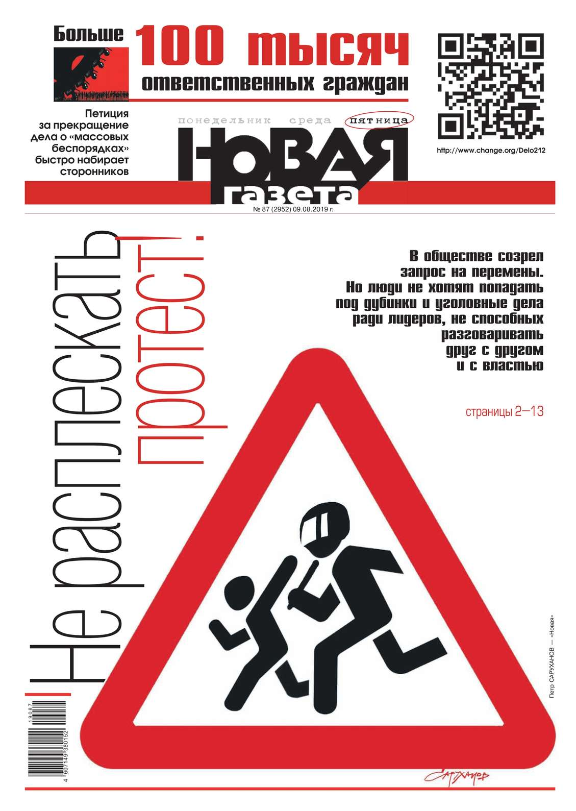 Редакция газеты Новая Газета Новая Газета 87-2019 цена и фото