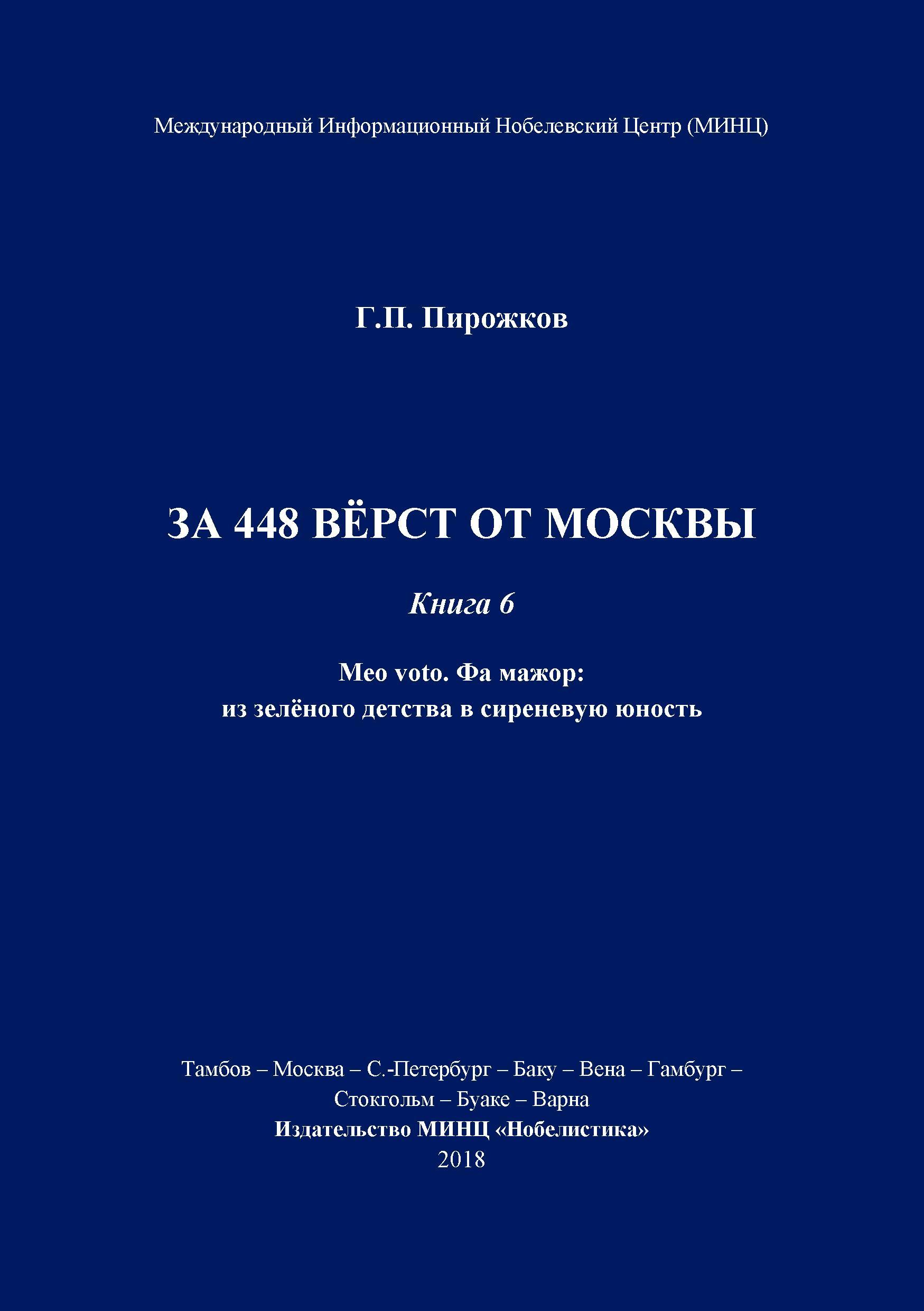 За 448 вёрст от Москвы. Книга 6.