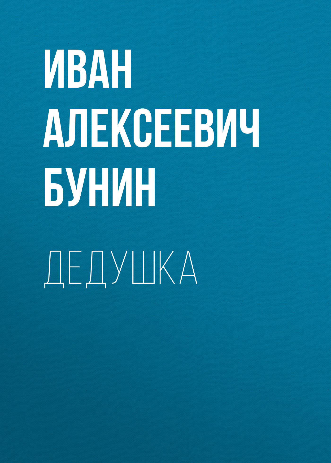 dedushka