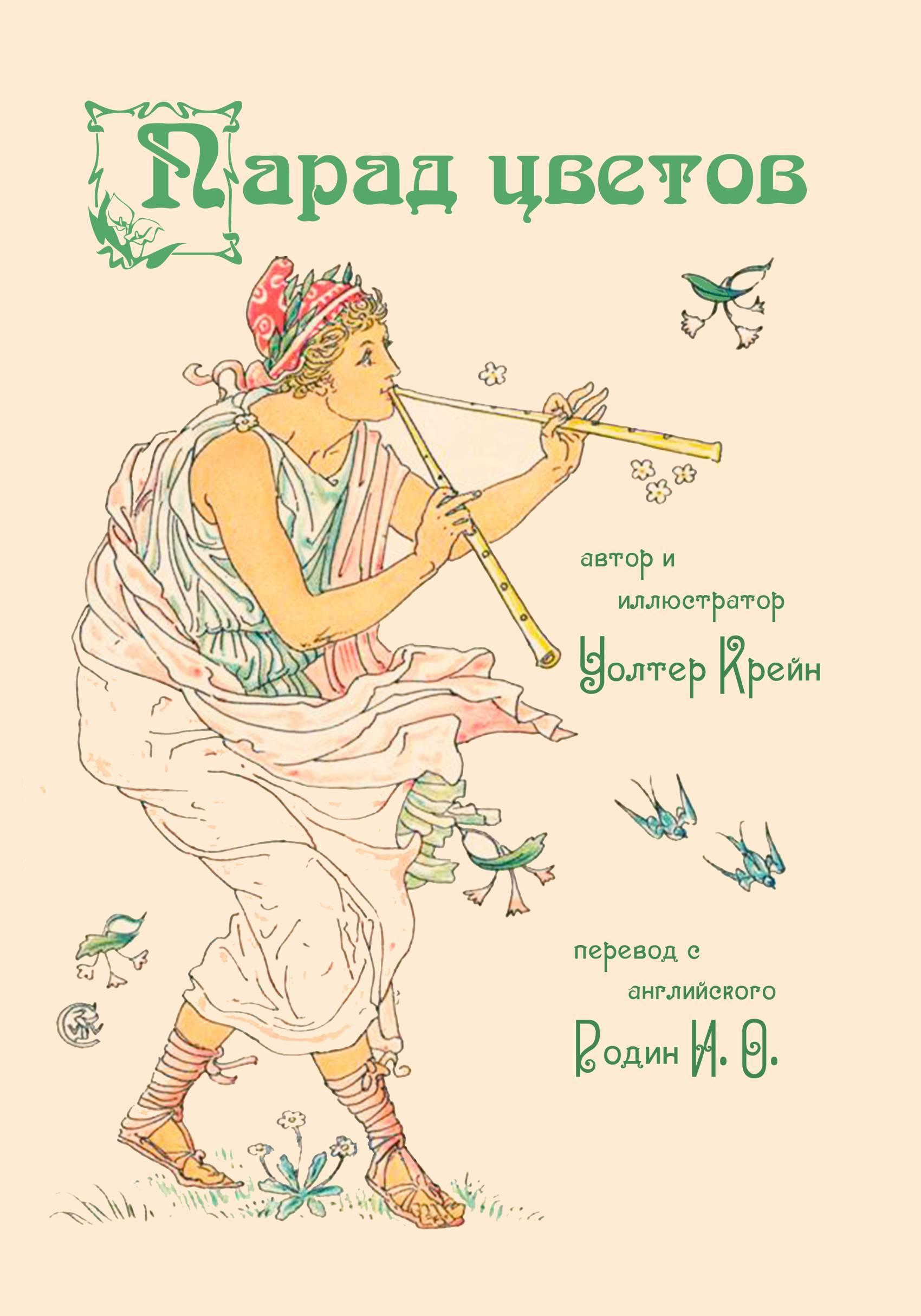 цена на Уолтер Крейн Парад цветов. Цветы из сада Шекспира (сборник)