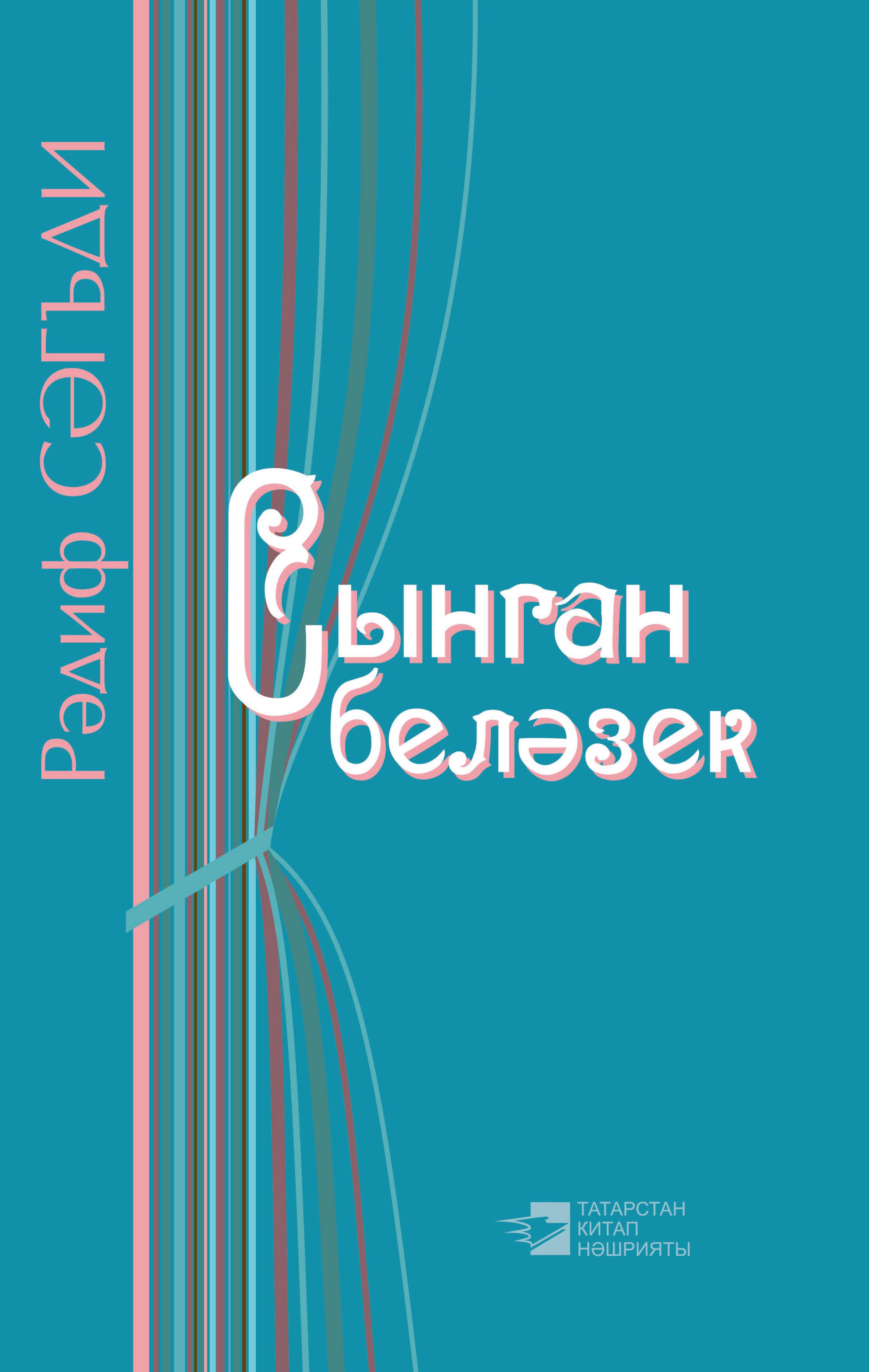 Радиф Сагди Сынган беләзек : пьесалар скачать книгу озёровой школа шитья
