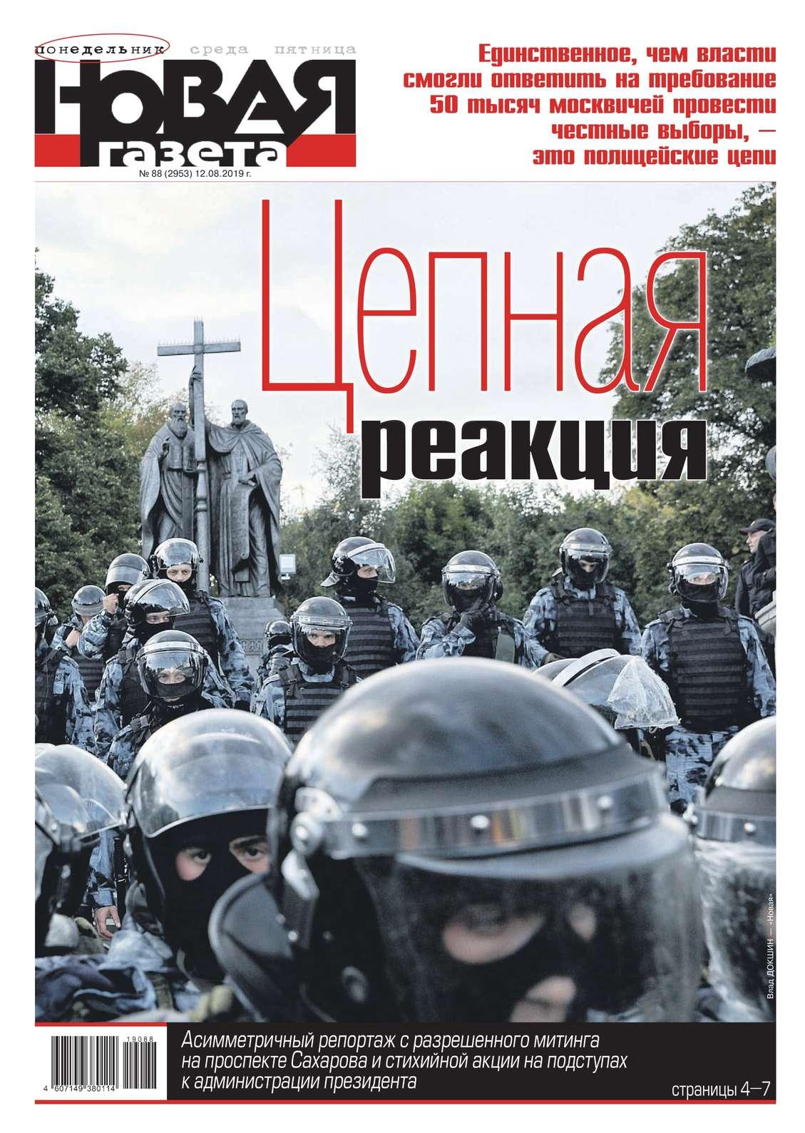 Редакция газеты Новая Газета Новая Газета 88-2019 цена и фото