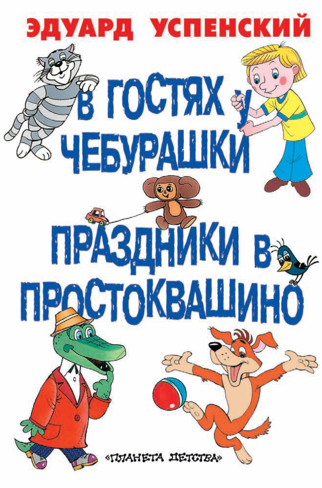 В гостях у Чебурашки. Праздники в Простоквашино (сборник) ( Эдуард Успенский  )