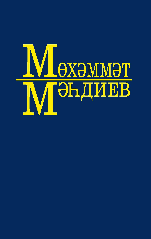 Мухаммет Магдеев Әсәрләр 10 томда. 1 т. Без – кырык беренче ел балалары (повесть), Фронтовиклар (роман)