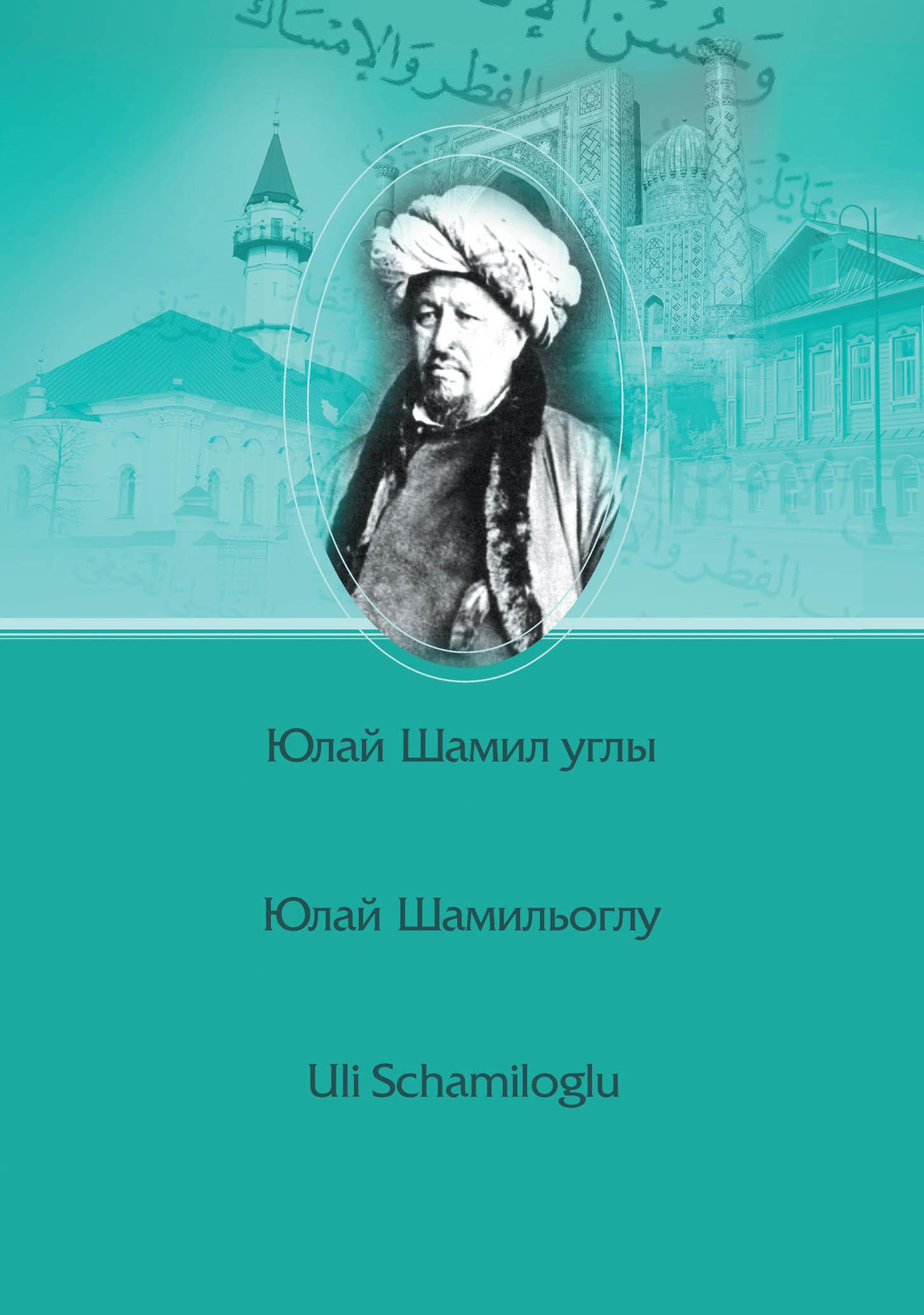 Юлай Шамильоглу Шиһабетдин Мәрҗани / Шигабутдин Марджани / Şihabeddin Märcani