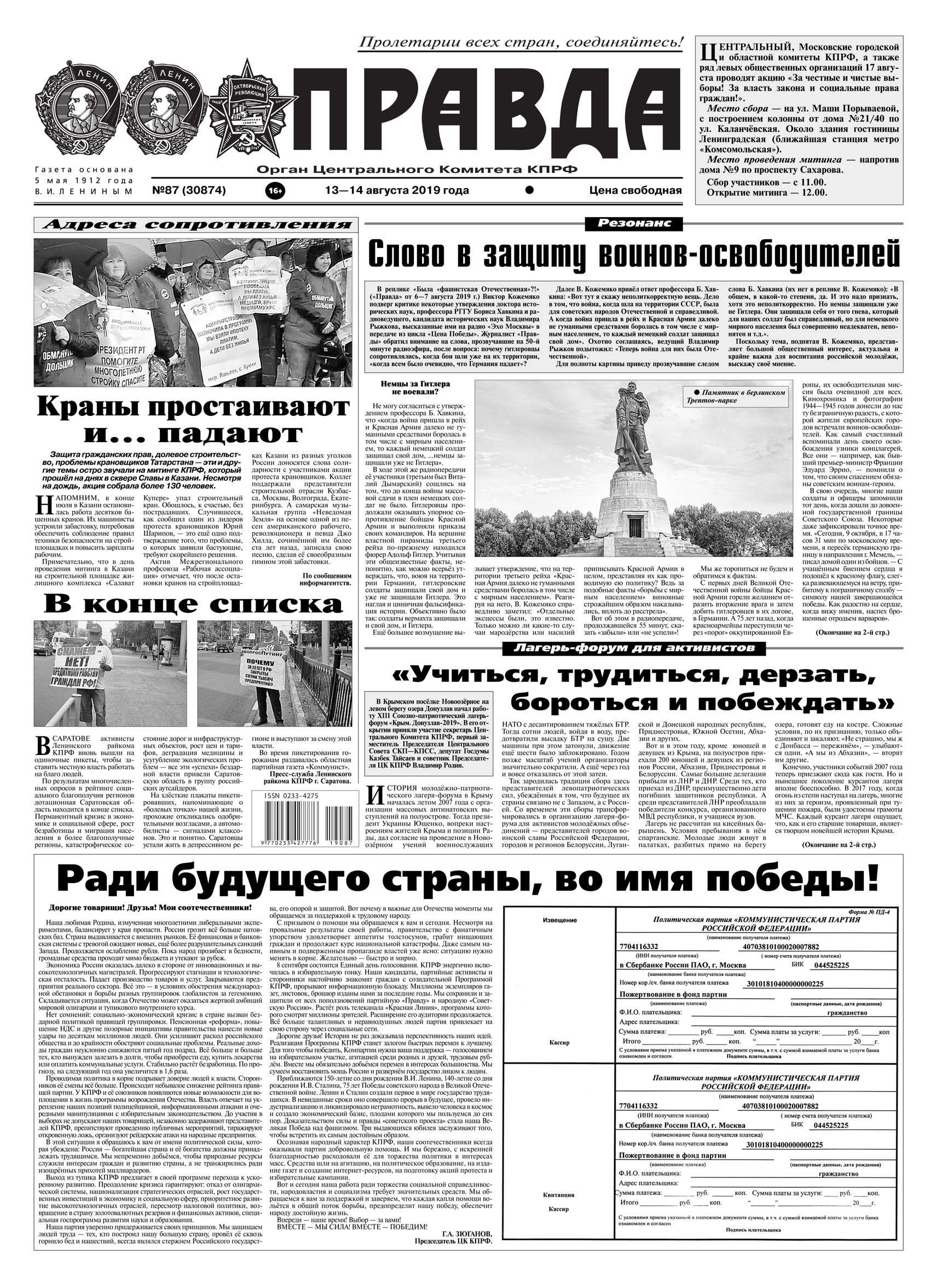 Правда 87-2019