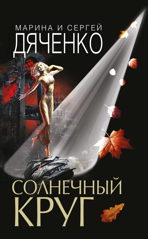 Марина и Сергей Дяченко Солнечный круг марина и сергей дяченко алена и аспирин