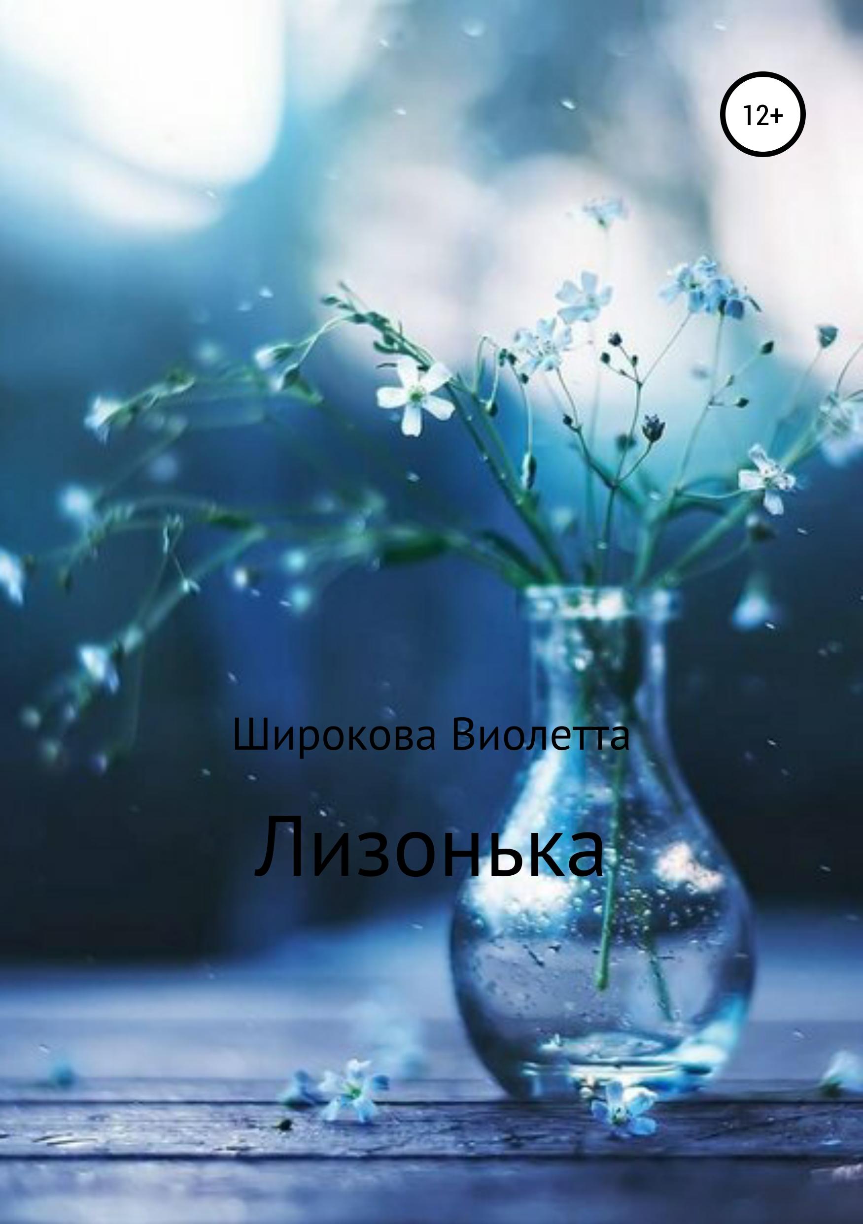 Виолетта Леонидовна Широкова Лизонька картина широкова друзья