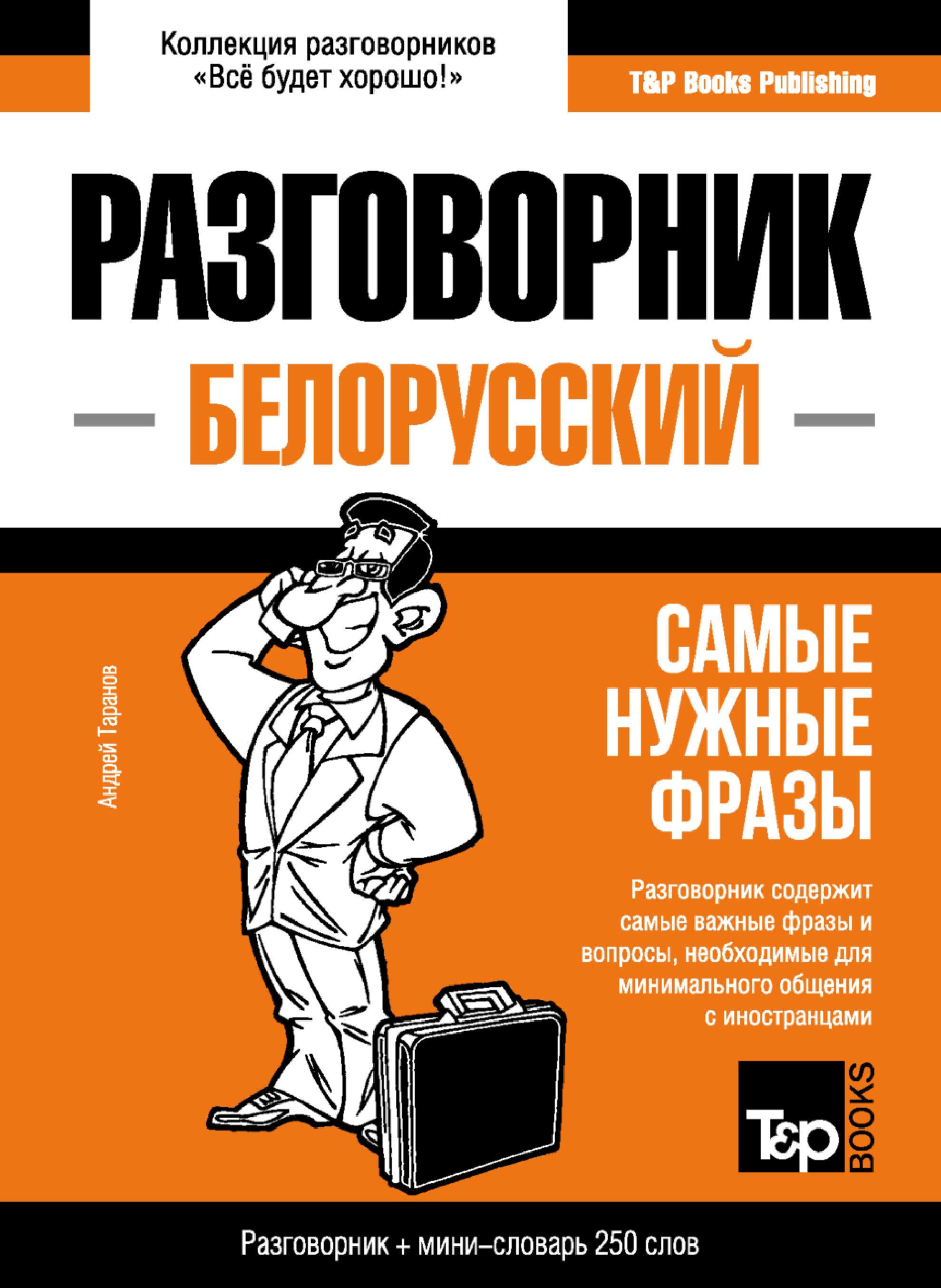 Белорусский разговорник и мини-словарь