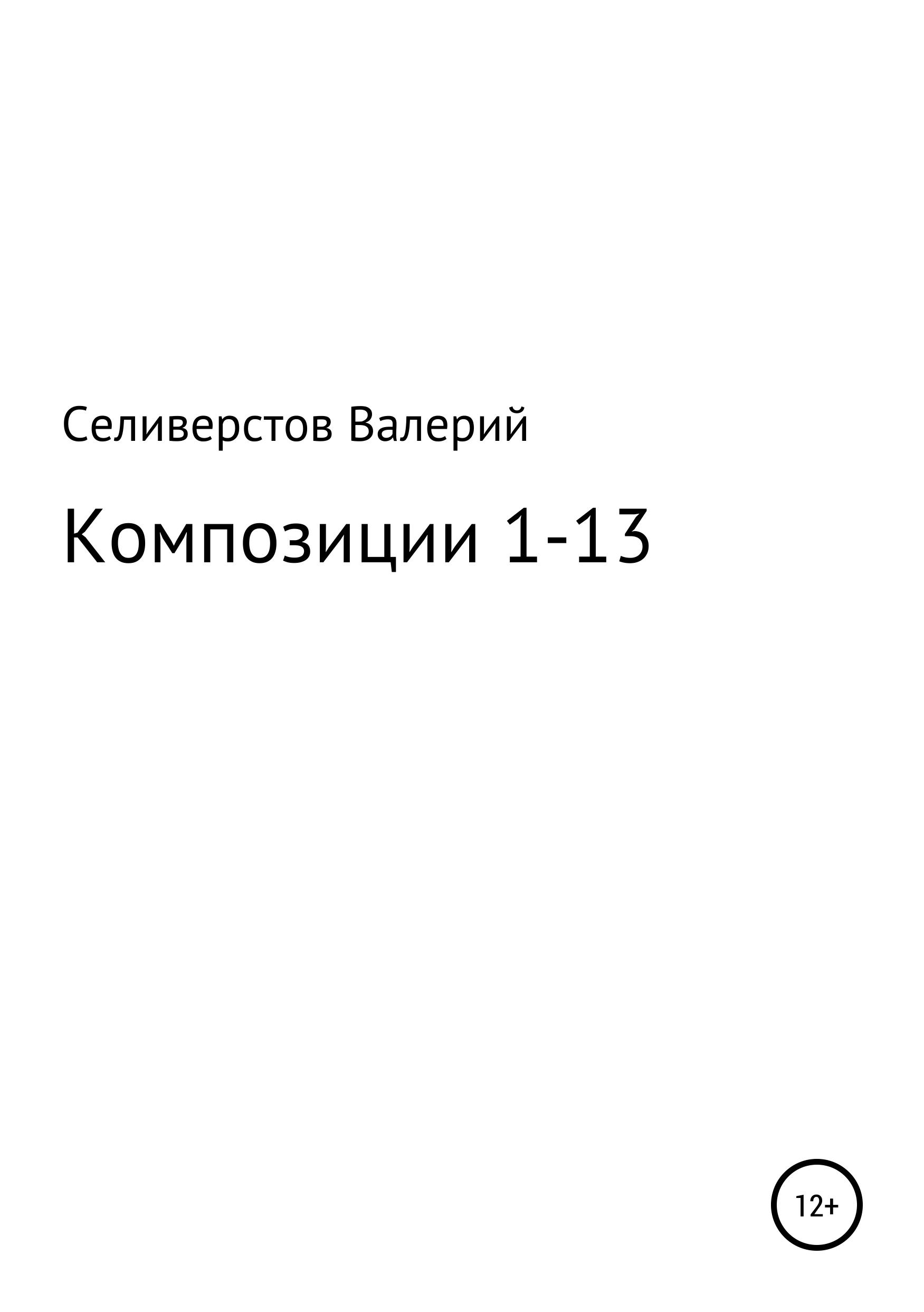 Композиции 1-13