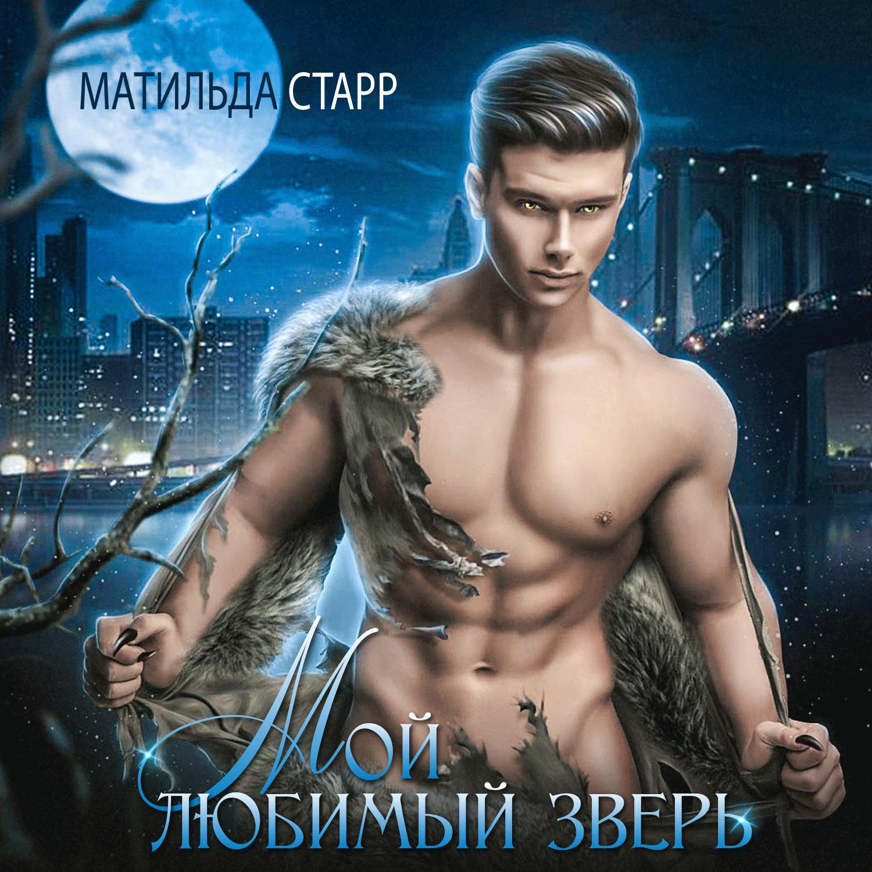 Матильда Старр Мой любимый зверь