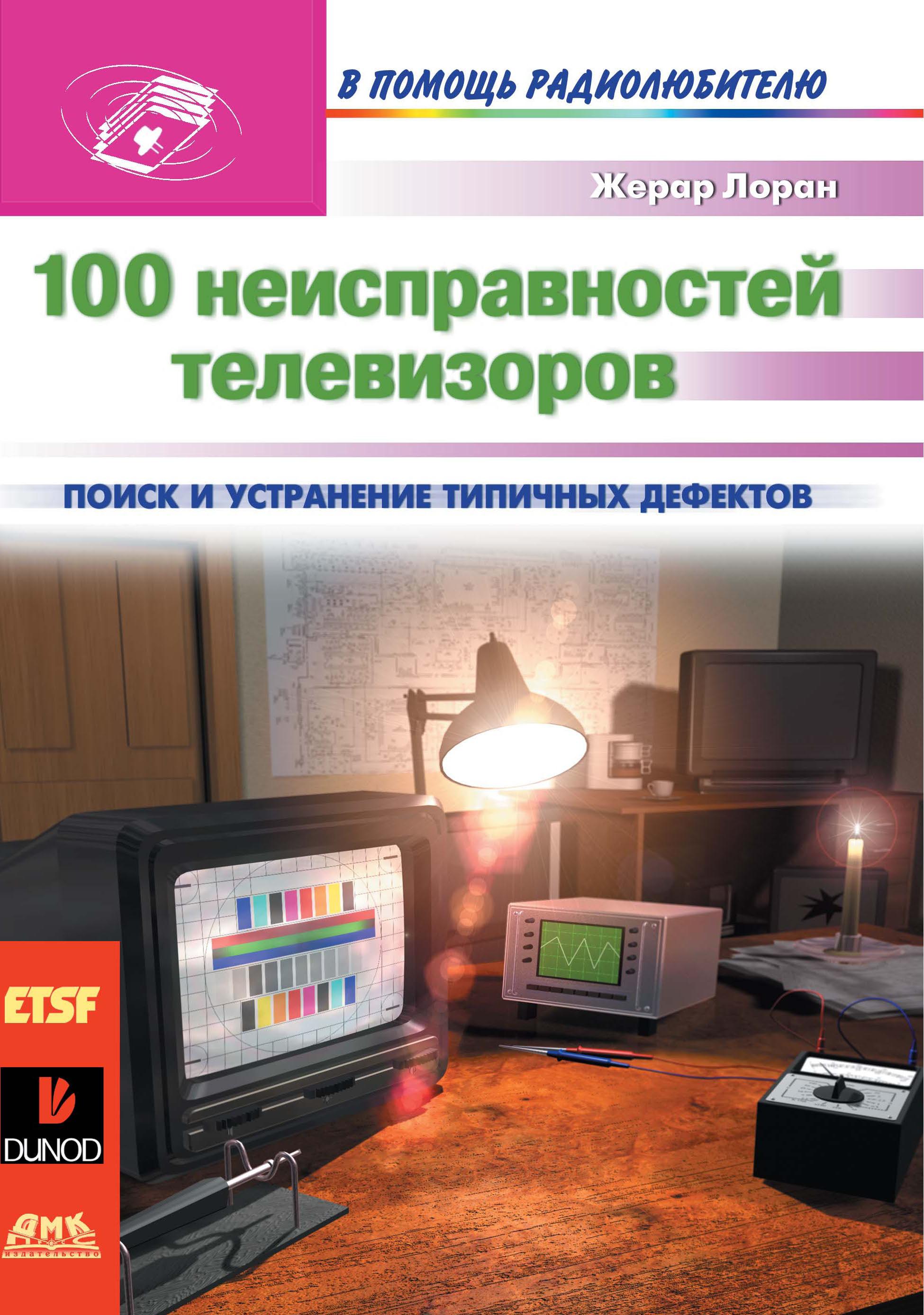 Жерар Лоран 100 неисправностей телевизоров цены онлайн
