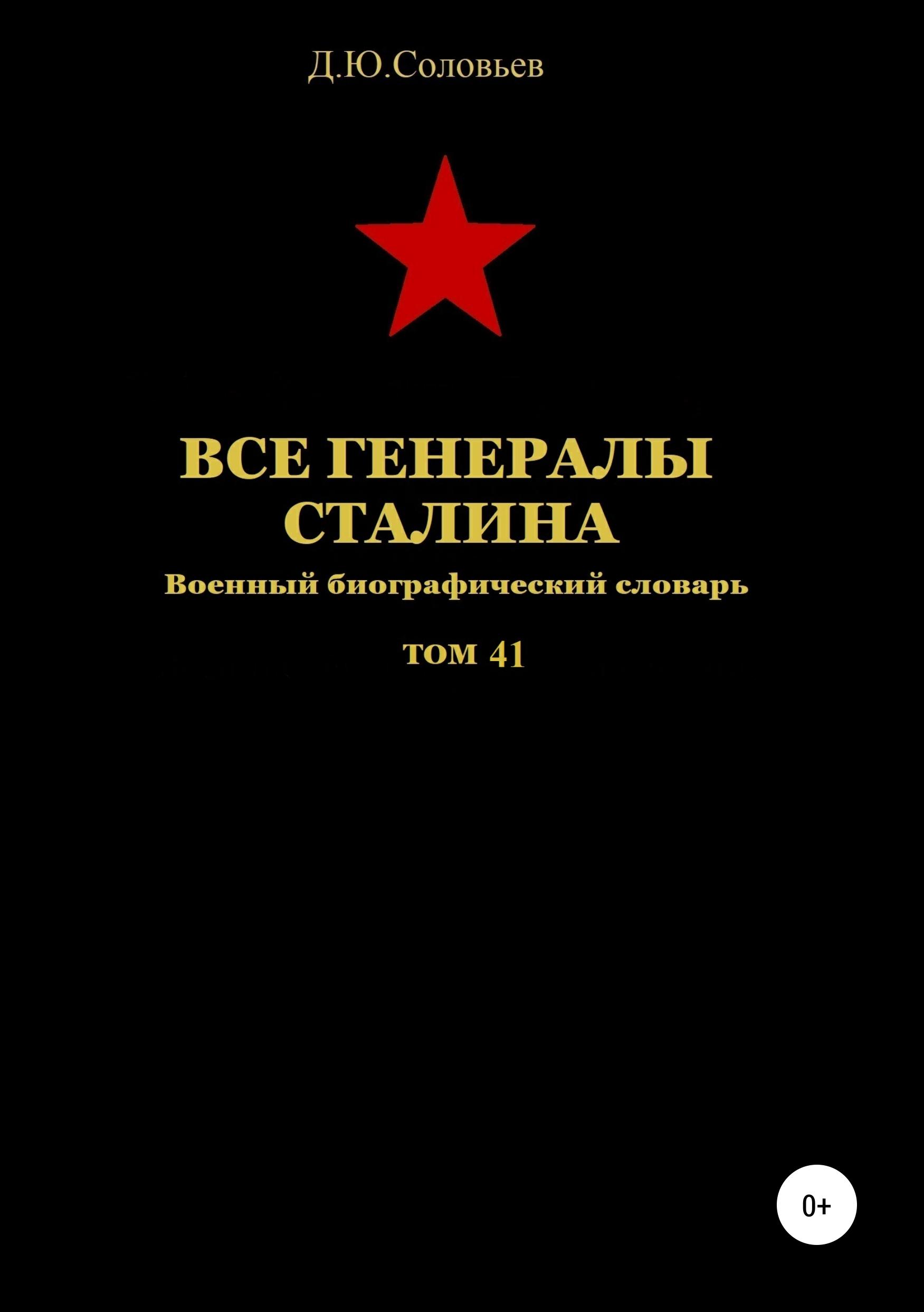 Денис Юрьевич Соловьев Все генералы Сталина. Том 41 денис соловьев все генералы сталина том 2