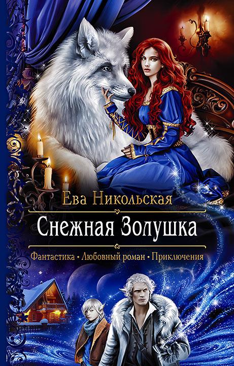 Ева Никольская «Снежная Золушка»